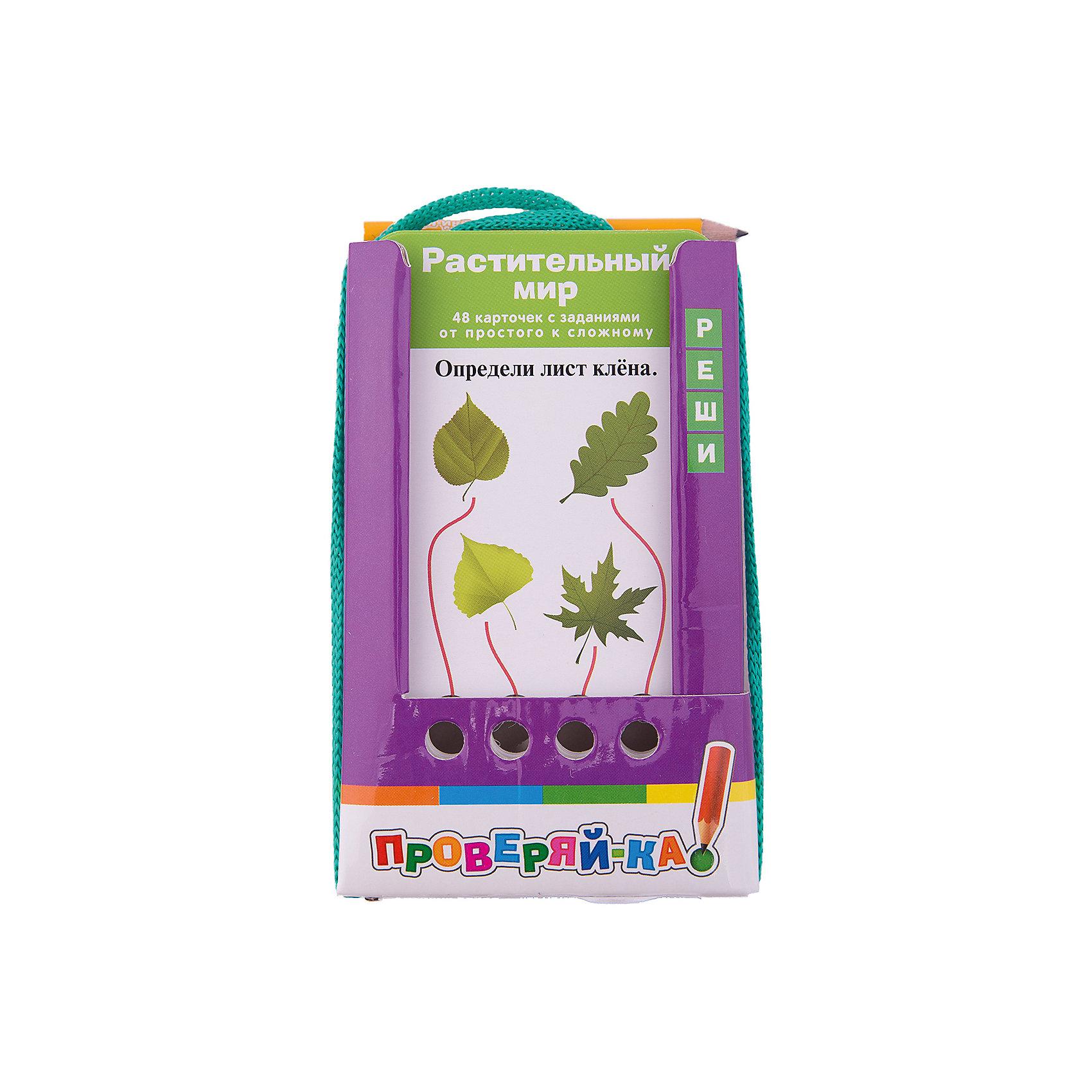 Проверяй-ка: Растительный мир, Ходюшина Н.П.Обучающие карточки<br>Комплект состоит из 48 двухсторонних карточек и рассчитан на две разных игры с цветной и чёрно-белой сторонами. Задания помогут проверить и закрепить знания ребёнка о растениях, расширят его кругозор.&#13;<br>Условия игры с карточками подразумевают их многократное использование. Простота и удобство комплекта позволяют организовать игру в школе и дома, а также в транспорте или на природе.&#13;<br>Благодаря игровой форме пособия учебный материал усваивается легче и без принуждения, реализуется безопасное для здоровья ребёнка обучение.<br><br>Ширина мм: 22<br>Глубина мм: 90<br>Высота мм: 140<br>Вес г: 120<br>Возраст от месяцев: 72<br>Возраст до месяцев: 96<br>Пол: Унисекс<br>Возраст: Детский<br>SKU: 6849610