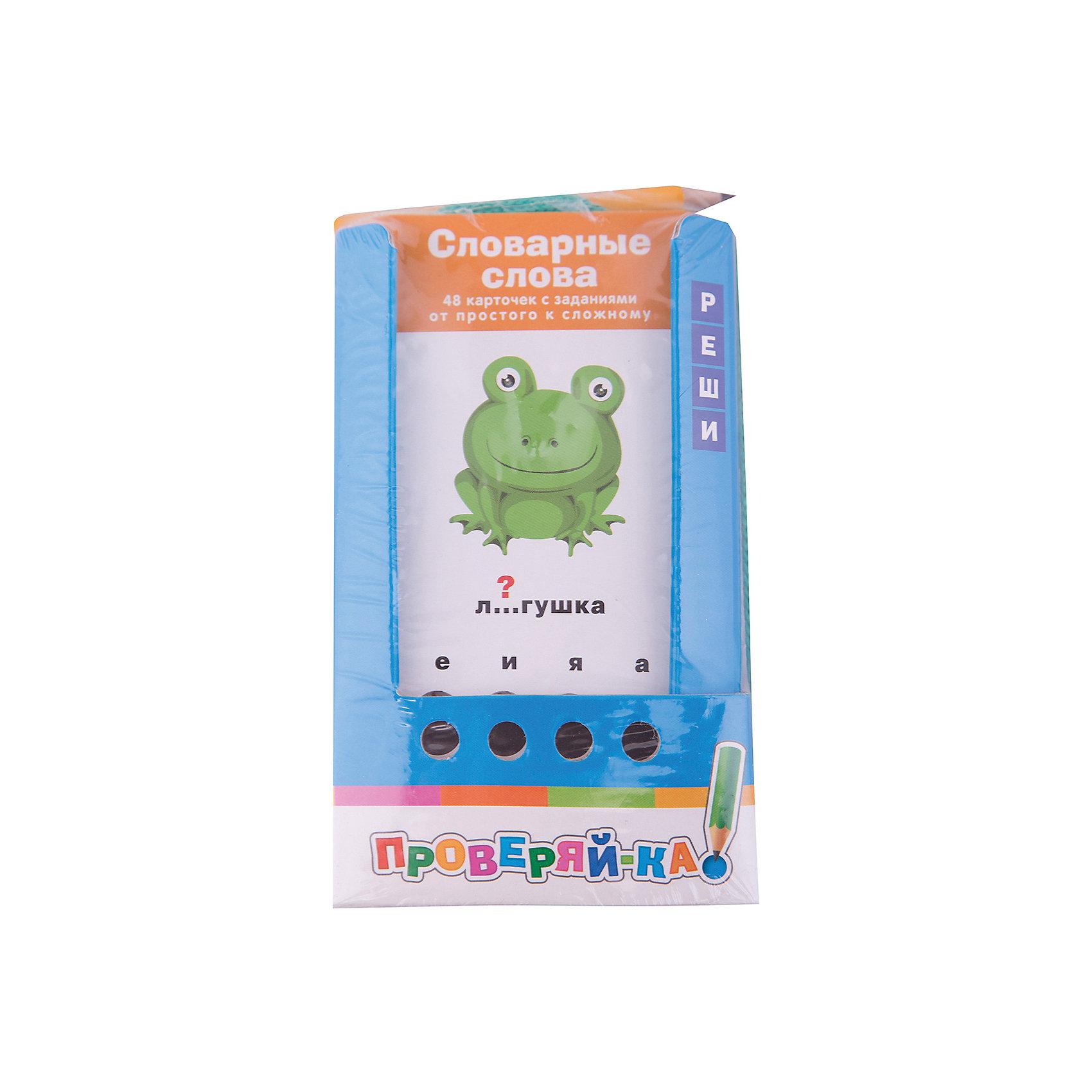 Проверяй-ка: Словарные слова, Куликова Е НОбучающие карточки<br>Комплект состоит из 48 двухсторонних карточек и рассчитан на две разных игры с цветной и чёрно-белой сторонами. Задания предлагаемого комплекта ориентированы на автоматизацию навыка правильного написания словарных слов в начальной школе.&#13;<br>Условия игры с карточками подразумевают их многократное использование. Простота и удобство комплекта позволяют организовать игру в школе и дома, а также в транспорте или на природе. Благодаря игровой форме пособия учебный материал усваивается легче и без принуждения, реализуется безопасное для здоровья ребёнка обучение.<br><br>Ширина мм: 22<br>Глубина мм: 90<br>Высота мм: 140<br>Вес г: 120<br>Возраст от месяцев: 84<br>Возраст до месяцев: 120<br>Пол: Унисекс<br>Возраст: Детский<br>SKU: 6849612
