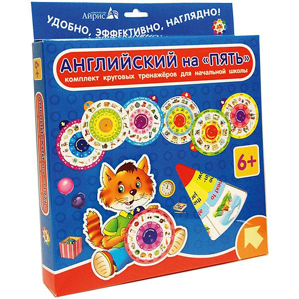 Комплект из 7 кругов Английский на 5Иностранный язык<br>Характеристики товара:<br><br>• возраст: от 6 лет<br>• комплектация: 7 круговых тренажёров; методические рекомендации.<br>• производитель: Айрис-пресс<br>• серия: Комплекты круговых тренажеров<br>• иллюстрации: цветные<br>• материал: картон<br>• упаковка: картонная коробка<br>• размер упаковки: 26х22,2х2,6 см.<br>• вес: 206 гр.<br><br>Круговые тренажёры развивают у младшего школьника целый ряд важнейших универсальных и предметных учебных действий. Ребёнок научится читать сочетания гласных и согласных букв, составлять слова и предложения.<br><br>В комплект входят 7 круговых тренажёров и методические рекомендации для учителей и родителей. Пособия охватывают такие темы, как «Дом», «Одежда», «Школа», «Животные и птицы», «Овощи и фрукты», «Прилагательные». Занятия с тренажёрами помогают ребёнку освоить и закрепить в активном словарном запасе около 150 английских слов.<br><br>Пособия могут использоваться вне зависимости от того, по какой программе занимается ребёнок. Они просты и доступны в использовании.<br><br>Тренажёры состоят из двух или трёх кругов, соединённых в центре, и держателя (контрольного язычка). Для решения задачи необходимо подобрать соответствующие сектора. Правильность выполнения задания определяется с помощью специальных отверстий на держателе на обратной стороне пособия.<br><br>Комплект из 7 кругов Английский на 5 можно купить в нашем интернет-магазине.<br><br>Ширина мм: 26<br>Глубина мм: 220<br>Высота мм: 260<br>Вес г: 270<br>Возраст от месяцев: 84<br>Возраст до месяцев: 120<br>Пол: Унисекс<br>Возраст: Детский<br>SKU: 6849627