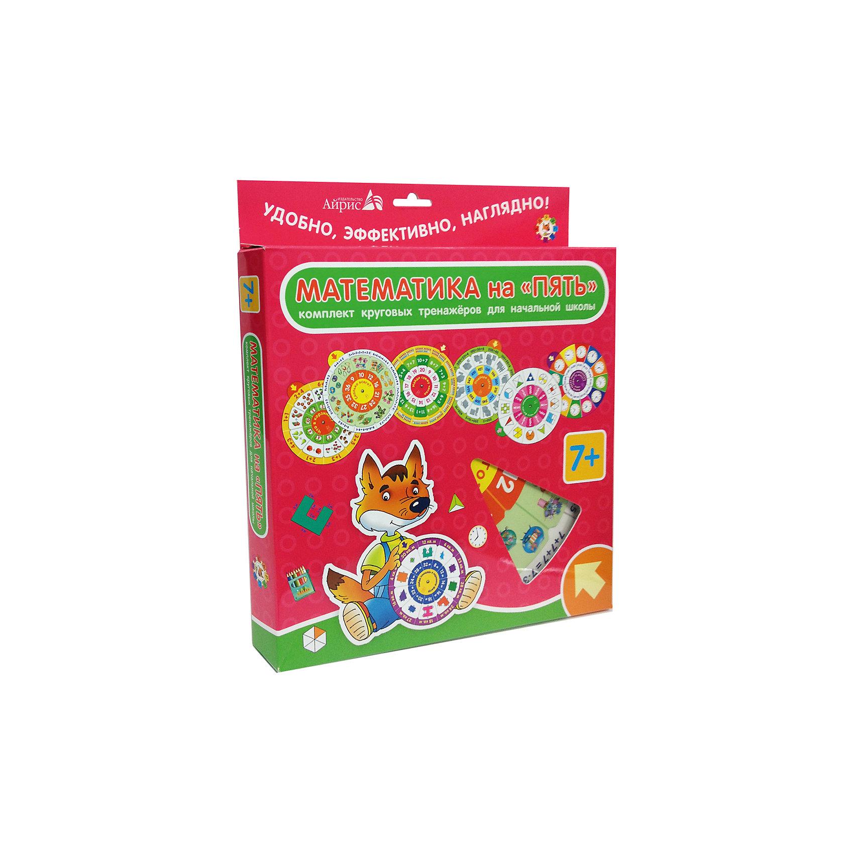 Комплект из 7 кругов Математика на 5Пособия для обучения счёту<br>Характеристики товара:<br><br>• возраст: от 7 лет<br>• комплектация: 7 круговых тренажёров; брошюра.<br>• производитель: Айрис-пресс<br>• серия: Комплекты круговых тренажеров<br>• иллюстрации: цветные<br>• материал: картон<br>• упаковка: картонная коробка<br>• размер упаковки: 26х21,5х2,5 см.<br>• вес: 192 гр.<br><br>Круговые тренажёры «Математика на пять» предназначены для учащихся начальной школы. Они помогут отработать навыки устного счёта, умножения и деления. Ребёнок узнает, что такое нумерация, научится определять время, познакомится с периметром разных фигур и т.д.<br><br>В комплект входят 7 круговых тренажёров и брошюра с подробным описанием дополнительных игр и заданий. Пособия охватывают такие темы, как «Деление»; «Счет в пределах 10»; «Умножение»; «Сложение в пределах 20»; «Время»; «Площадь и периметр фигур»; «Трехзначные числа».<br><br>Тренажёры состоят из двух или трёх кругов, соединённых в центре, и держателя (контрольного язычка). Для решения задачи необходимо подобрать соответствующие сектора. Правильность выполнения задания определяется с помощью специальных отверстий на держателе на обратной стороне пособия.<br><br>Пособия могут использоваться вне зависимости от того, по какому учебнику учится ребёнок, просты и доступны в использовании.<br><br>Комплект из 7 кругов Математика на 5 можно купить в нашем интернет-магазине.<br><br>Ширина мм: 26<br>Глубина мм: 220<br>Высота мм: 260<br>Вес г: 261<br>Возраст от месяцев: 84<br>Возраст до месяцев: 120<br>Пол: Унисекс<br>Возраст: Детский<br>SKU: 6849628