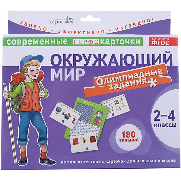 Пособие Окружающий мир: Олимпиадные задачи, 2-4 кл., Клепинина Е.В., Клепинина З.А.Обучающие карточки<br>Характеристики товара:<br><br>• возраст: от 7 лет<br>• комплектация: двусторонние карточки с заданиями (180 заданий), проверочная таблица<br>• авторы: Клепинина Е.В., Клепинина З.А.<br>• производитель: Айрис-пресс<br>• серия: Комплекты тестовых карточек<br>• иллюстрации: цветные<br>• материал: картон<br>• упаковка: картонная коробка<br>• размер упаковки: 18,7х20,2х2,2 см.<br>• вес: 344 гр.<br><br>Учебное пособие представляет собой комплект двухсторонних карточек с таблицей ответов для самопроверки по предмету окружающий мир. Содержание карточек разработано в соответствии с ФГОС НОО и  может быть рекомендовано для применения в работе с любым УМК.<br><br>Задания составлены по всем ключевым темам школьного курса. Использование карточек целесообразно при подготовке к олимпиадам по окружающему миру, при изучении или закреплении темы, при выполнении домашних заданий, а также при подготовке к итоговой аттестации школьников.<br><br>Пособие Окружающий мир: Олимпиадные задачи, 2-4 кл., Клепинина Е.В., Клепинина З.А. можно купить в нашем интернет-магазине.<br>Ширина мм: 28; Глубина мм: 200; Высота мм: 185; Вес г: 345; Возраст от месяцев: 96; Возраст до месяцев: 144; Пол: Унисекс; Возраст: Детский; SKU: 6849633;