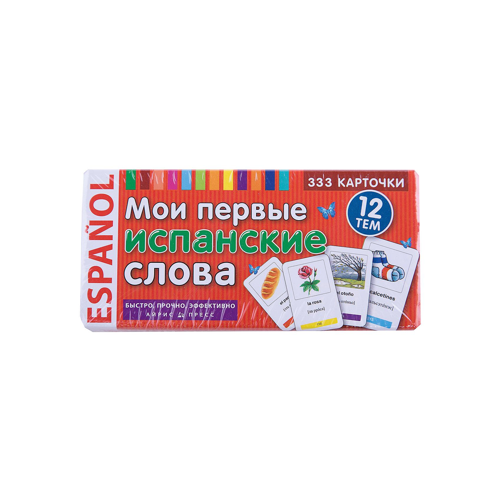 333 карточки для запоминания Мои первые испанские словаИностранный язык<br>Характеристики товара:<br><br>• возраст: от 7 лет<br>• комплектация: 333 картонные карточки<br>• производитель: Айрис-пресс<br>• серия: Тематические карточки<br>• размер карточки: 4,5х7 см.<br>• иллюстрации: черно-белые, цветные<br>• размер упаковки: 7,5х15,7х4,6 см.<br>• вес: 252 гр.<br><br>Комплект карточек предназначен для начинающих изучать испанский язык.<br><br>На карточках размещены наиболее употребляемые испанские слова, относящиеся к базовой лексике. Все слова разделены на тематические блоки (12 тем), сопровождаются занимательными иллюстрациями и русскоязычной транскрипцией.<br><br>Предлагаемая методика запоминания основана на связи испанского и русского слова через картинку. Это позволяет выучить быстро и эффективно большое количество новых слов.<br><br>В пособии предусмотрена возможность самостоятельного создания дополнительных карточек с использованием имеющихся в комплекте заготовок.<br><br>333 карточки для запоминания Мои первые испанские слова можно купить в нашем интернет-магазине.<br><br>Ширина мм: 48<br>Глубина мм: 157<br>Высота мм: 75<br>Вес г: 235<br>Возраст от месяцев: -2147483648<br>Возраст до месяцев: 2147483647<br>Пол: Унисекс<br>Возраст: Детский<br>SKU: 6849636