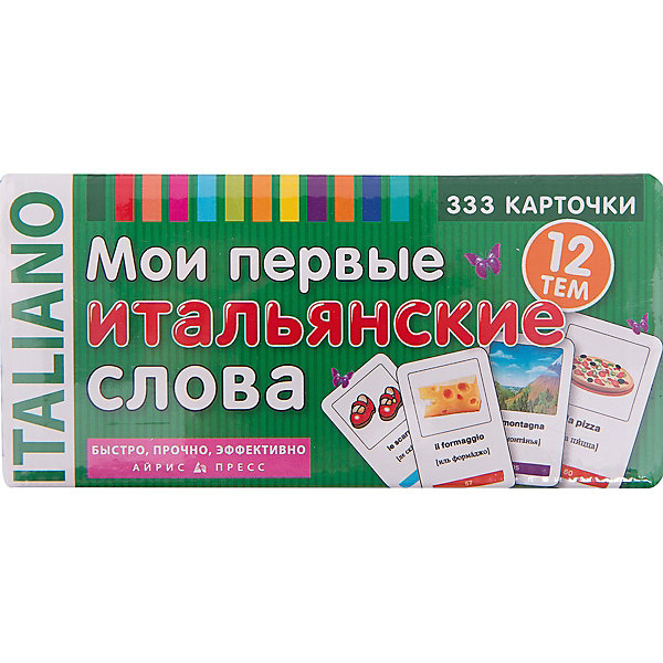 333 карточки для запоминания Мои первые итальянские словаИностранный язык<br>Характеристики товара:<br><br>• возраст: от 7 лет<br>• комплектация: 333 картонные карточки<br>• производитель: Айрис-пресс<br>• серия: Тематические карточки<br>• размер карточки: 4,5х7 см.<br>• иллюстрации: черно-белые, цветные<br>• размер упаковки: 7,5х15,7х4,7 см.<br>• вес: 252 гр.<br><br>Комплект карточек предназначен для начинающих изучать итальянский язык.<br><br>На карточках размещены наиболее употребляемые итальянские слова, относящиеся к базовой лексике. Все слова разделены на тематические блоки (12 тем), сопровождаются занимательными иллюстрациями и русскоязычной транскрипцией.<br><br>Предлагаемая методика запоминания основана на связи итальянского и русского слова через картинку. Это позволяет выучить быстро и эффективно большое количество новых слов.<br><br>В пособии предусмотрена возможность самостоятельного создания дополнительных карточек с использованием имеющихся в комплекте заготовок.<br><br>333 карточки для запоминания Мои первые итальянские слова можно купить в нашем интернет-магазине.<br>Ширина мм: 48; Глубина мм: 157; Высота мм: 75; Вес г: 256; Возраст от месяцев: -2147483648; Возраст до месяцев: 2147483647; Пол: Унисекс; Возраст: Детский; SKU: 6849637;