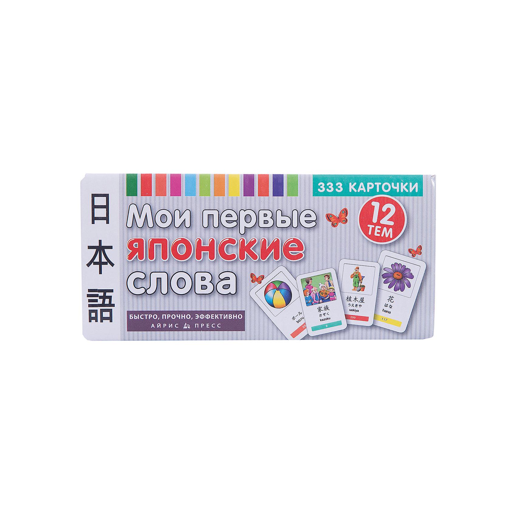 333 карточки для запоминания Мои первые японские словаИностранный язык<br>Характеристики товара:<br><br>• возраст: от 7 лет<br>• комплектация: 333 картонные карточки<br>• производитель: Айрис-пресс<br>• серия: Тематические карточки<br>• размер карточки: 4,5х7 см.<br>• иллюстрации: черно-белые, цветные<br>• размер упаковки: 7,5х15,5х4,8 см.<br>• вес: 224 гр.<br><br>Комплект карточек предназначен для начинающих изучать японский язык.<br><br>На карточках размещены наиболее употребляемые японские слова, записанные иероглифами и слоговой азбукой каной, относящиеся к базовой лексике. Все слова разделены на тематические блоки (12 тем), сопровождаются занимательными иллюстрациями и транскрипцией (ромадзи).<br><br>Предлагаемая методика запоминания основана на связи японского и русского слова через картинку. Это позволяет выучить быстро и эффективно большое количество новых слов.<br><br>Предусмотрена возможность самостоятельного создания дополнительных карточек с использованием имеющихся в комплекте заготовок.<br><br>333 карточки для запоминания Мои первые японские слова можно купить в нашем интернет-магазине.<br><br>Ширина мм: 48<br>Глубина мм: 157<br>Высота мм: 75<br>Вес г: 236<br>Возраст от месяцев: -2147483648<br>Возраст до месяцев: 2147483647<br>Пол: Унисекс<br>Возраст: Детский<br>SKU: 6849641