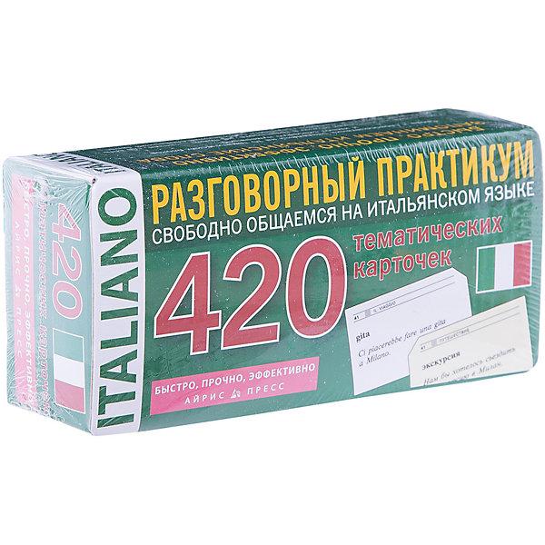 Тематические карточки для запоминания слов и словосочетаний  Итальянский языкОбучающие карточки<br>Характеристики товара:<br><br>• возраст: от 7 лет<br>• комплектация: 420 карточек<br>• производитель: Айрис-пресс<br>• серия: Тематические карточки<br>• иллюстрации: без иллюстраций<br>• материал: картон<br>• упаковка: картонная коробка<br>• размер упаковки: 7,5х15,7х4,7 см.<br>• вес: 280 гр.<br><br>На карточках размещены наиболее употребляемые итальянские слова и выражения, сгруппированные в 10 тематических блоков. Все слова и выражения сопровождаются примерами употребления и переводом на русский язык.<br><br>Карточки предназначены для широкого круга лиц, изучающих итальянский язык.<br><br>Тематические карточки для запоминания слов и словосочетаний  Итальянский язык можно купить в нашем интернет-магазине.<br><br>Ширина мм: 48<br>Глубина мм: 157<br>Высота мм: 75<br>Вес г: 280<br>Возраст от месяцев: -2147483648<br>Возраст до месяцев: 2147483647<br>Пол: Унисекс<br>Возраст: Детский<br>SKU: 6849647