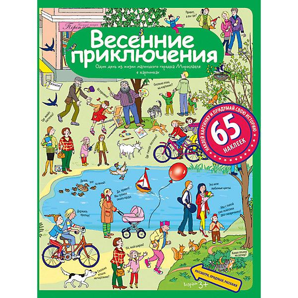Рассказы по картинкам с наклейками Весенние приключения, Запесочная Е.А.Книжки с наклейками<br>Характеристики товара:<br><br>• возраст: от 3 лет<br>• художник: Запесочная Е.А.<br>• издательство: Айрис-Пресс<br>• серия: Рассмотри, придумай, расскажи<br>• тип обложки: картонная обложка<br>• оформление: с наклейками<br>• иллюстрации: цветные<br>• количество страниц: 10 (картон)<br>• количество наклеек: 65<br>• размер: 31,9х24,2х0,9 см.<br>• вес: 324 гр.<br>• ISBN: 9785811261673<br><br>Книга рассказывает об одном весеннем дне из жизни маленького городка Мирославля. Его жители спешат по своим обычным делам, а с некоторыми происходят разные забавные приключения.<br><br>В книге почти нет текста, но «читать» её можно бесконечно. Это прекрасное пособие для обучения детей рассказу по картинкам. Оно разовьёт воображение, речь, пространственное мышление и восприятие, обогатит словарный запас ребёнка.<br><br>Книга предлагает различные темы, на которые можно поговорить с детьми, а также занимательные задания к каждому развороту. А ещё 65 наклеек, с помощью которых ребёнок может придумать свои сюжетные истории и дополнительно украсить городок.<br><br>Книгу Рассказы по картинкам с наклейками Весенние приключения, Запесочная Е.А. можно купить в нашем интернет-магазине.<br><br>Ширина мм: 10<br>Глубина мм: 245<br>Высота мм: 320<br>Вес г: 315<br>Возраст от месяцев: 36<br>Возраст до месяцев: 60<br>Пол: Унисекс<br>Возраст: Детский<br>SKU: 6849648