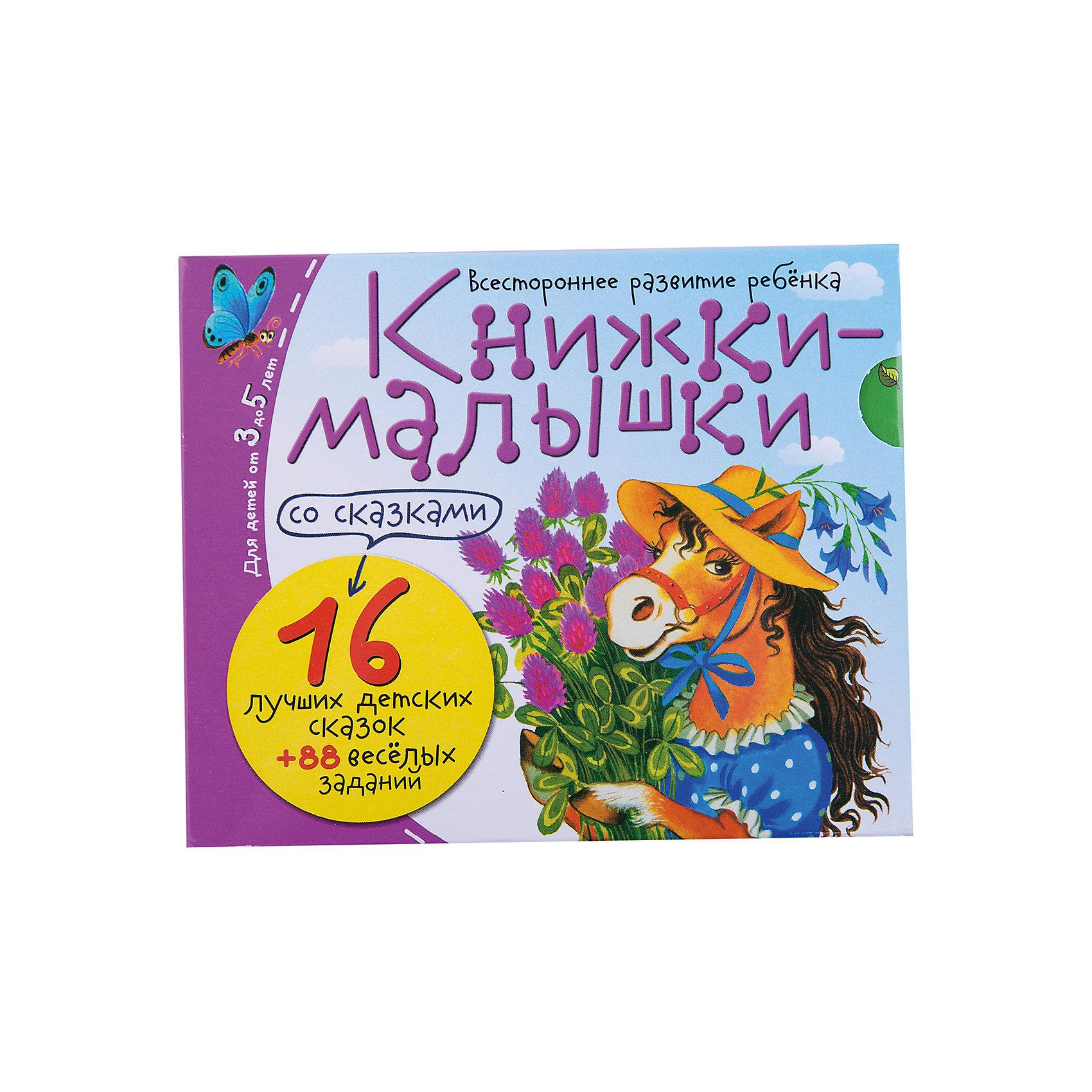 Книжки-малышки со сказкамиСказки<br>Характеристики товара:<br><br>• возраст: от 3 лет<br>• в комплекте 16 книг: Аленький цветочек; Теремок; Репка; Кто самый красивый?; Почему совы летают ночью?; Как щенок учился лаять; Мужик и заяц; Гадкий утенок; Горшочек каши; Три поросенка; Белоснежка и семь гномов; Лиса и волк; Три медведя; Красная Шапочка; Золушка; Стойкий оловянный солдатик.<br>• издательство: Айрис-Пресс<br>• серия: Книжки-малышки со сказками<br>• тип обложки: мягкий переплет<br>• иллюстрации: цветные<br>• количество страниц: 256 (офсет)<br>• упаковка: подарочная коробка<br>• размер упаковки: 10,8х13,2х4,5 см.<br>• вес: 294 гр.<br>• ISBN: 9785811254040<br><br>В комплект входят 16 книжек, в которых ребёнок не только встретится с героями любимых сказок, но и решит занимательные задачки (88 заданий) для всестороннего развития.<br><br>Задания представлены в игровой форме. Вооружившись карандашом, это можно сделать прямо в книгах. А красочные иллюстрации создадут радостную атмосферу занятий.<br><br>Компактный формат позволит брать книжки с собой в дорогу и провести время в автомобиле, поезде, на даче или на природе с пользой.<br><br>Книжки-малышки со сказками можно купить в нашем интернет-магазине.<br><br>Ширина мм: 44<br>Глубина мм: 135<br>Высота мм: 110<br>Вес г: 300<br>Возраст от месяцев: 36<br>Возраст до месяцев: 60<br>Пол: Унисекс<br>Возраст: Детский<br>SKU: 6849657