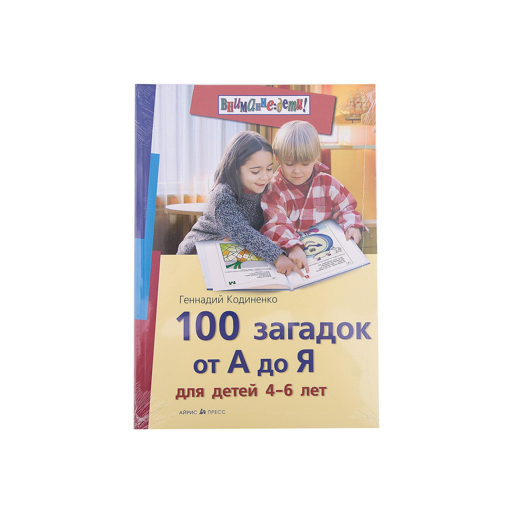 100 загадок от А до Я для детей 4-6 лет, Кодиненко Г.Ф.Викторины, ребусы<br>Все дети любят загадки. Они помогают ребёнку по-новому взглянуть на знакомые предметы и явления. В книге представлено около 100 стихотворных загадок на все буквы алфавита. Каждая загадка  сопровождается рисунком-головоломкой, который поможет её отгадать. &#13;<br> Адресовано детям 4-6 лет, их родителям, воспитателям детских садов.<br><br>Ширина мм: 5<br>Глубина мм: 165<br>Высота мм: 135<br>Вес г: 153<br>Возраст от месяцев: 48<br>Возраст до месяцев: 72<br>Пол: Унисекс<br>Возраст: Детский<br>SKU: 6849661