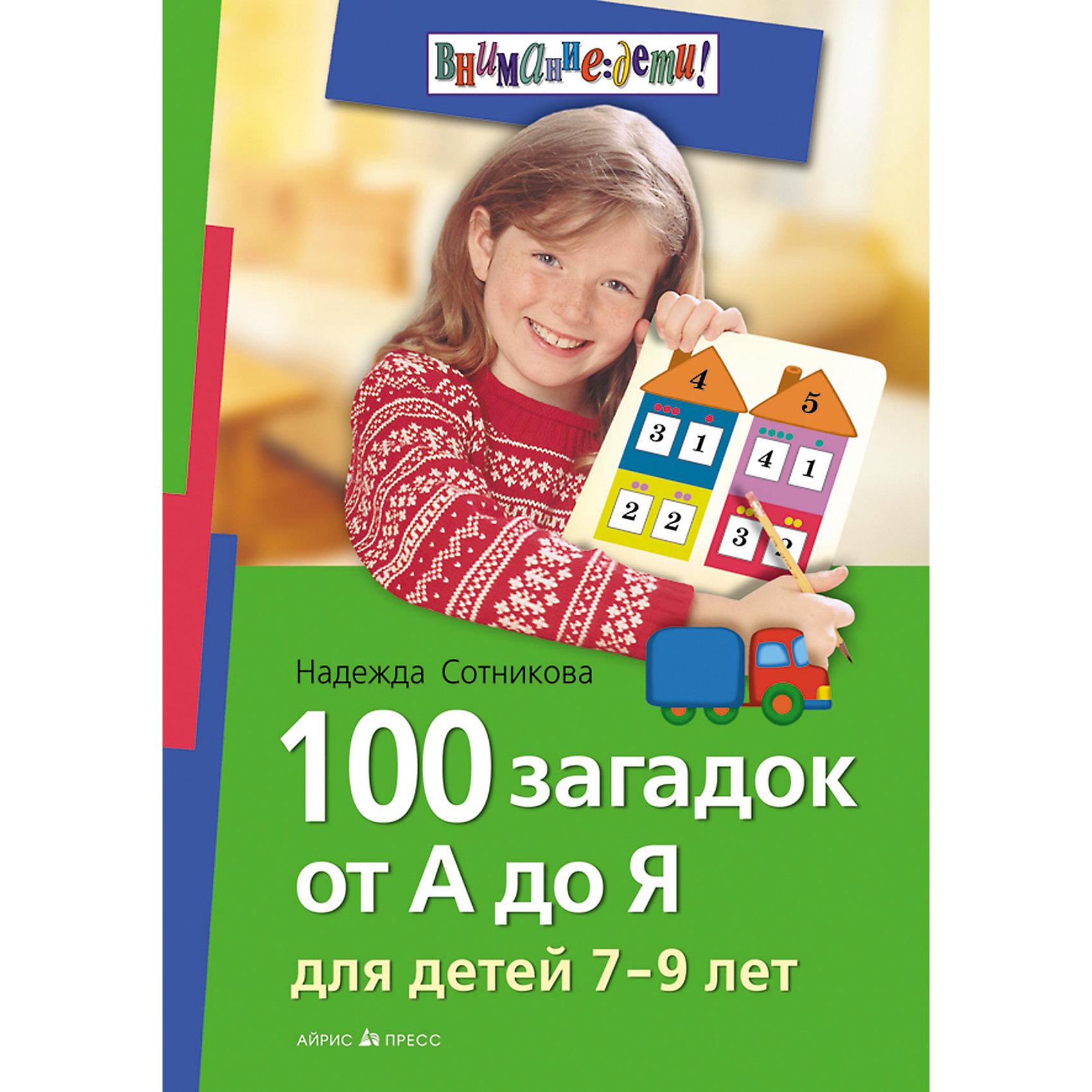 100 загадок от А до Я. Для детей 7-9 лет, Сотникова Н.А.Викторины, ребусы<br>Все дети любят загадки. Они помогают ребёнку по-новому взглянуть на знакомые предметы и явления. В книге представлено около 100 стихотворных загадок, каждая из которых сопровождается рисунком-головоломкой и полем со специальными клеточками, куда ребёнок может вписать правильный ответ. Таким образом, у детей одновременно закрепляются навыки чтения и письма, развиваются внимание и сообразительность. Адресовано детям 7-9 лет, их родителям, учителям начальной школы.<br><br>Ширина мм: 5<br>Глубина мм: 165<br>Высота мм: 235<br>Вес г: 156<br>Возраст от месяцев: 84<br>Возраст до месяцев: 108<br>Пол: Унисекс<br>Возраст: Детский<br>SKU: 6849662