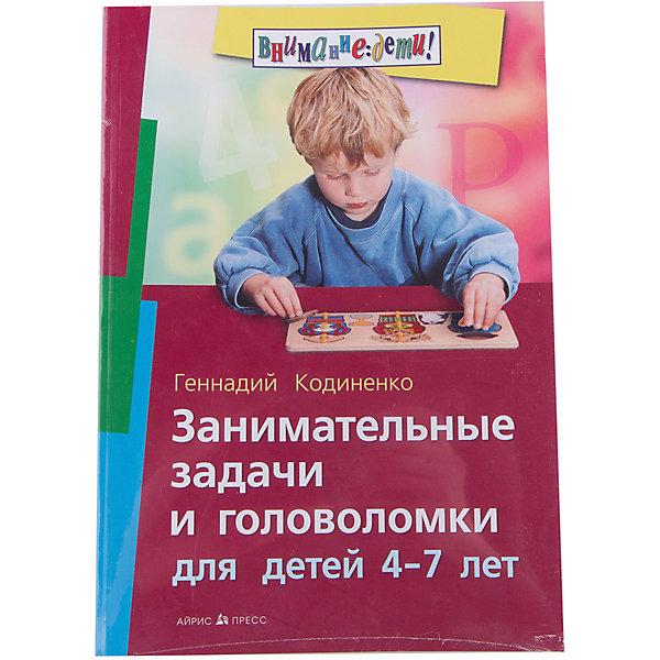 Занимательные задачи и головоломки для детей 4-7 лет, Кодиненко Г.Ф.Викторины и ребусы<br>Характеристики товара:<br><br>• возраст: от 4 лет<br>• автор: Кодиненко Г.Ф.<br>• издательство: Айрис-Пресс<br>• серия: Внимание, дети!<br>• тип обложки: мягкий переплет<br>• иллюстрации: черно-белые<br>• количество страниц: 112<br>• размер: 23,5х16,5х1 см.<br>• вес: 159 гр.<br>• ISBN: 9785811263080<br><br>В книге собраны разнообразные занимательные задания для детей: головоломки, кроссворды, загадки, метаграммы, логогрифы. Веселые герои предлагают разобраться в перепутанных линиях, найти отличия на картинках, дорисовать симметричную фигуру, исправить ошибки художника, найти одинаковые рисунки. С помощью увлекательной игры ребенок будет тренировать внимание, сообразительность, умение логически мыслить.<br><br>Издание адресовано родителям, работникам дошкольных учреждений для занятия с детьми 4-7 лет.<br><br>Книгу Занимательные задачи и головоломки для детей 4-7 лет, Кодиненко Г.Ф. можно купить в нашем интернет-магазине.<br>Ширина мм: 10; Глубина мм: 165; Высота мм: 235; Вес г: 159; Возраст от месяцев: 48; Возраст до месяцев: 84; Пол: Унисекс; Возраст: Детский; SKU: 6849663;