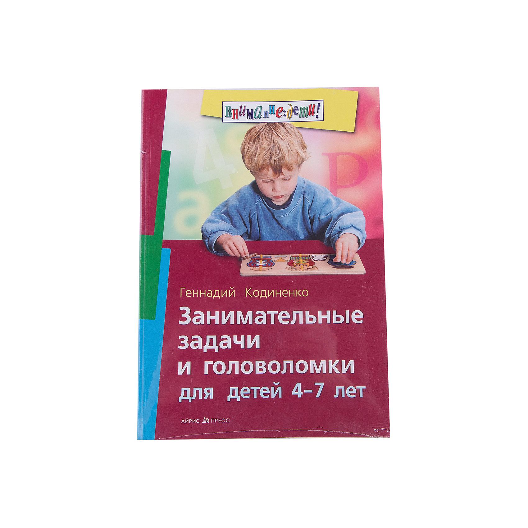 Занимательные задачи и головоломки для детей 4-7 лет, Кодиненко Г.Ф.Тесты и задания<br>Характеристики товара:<br><br>• возраст: от 4 лет<br>• автор: Кодиненко Г.Ф.<br>• издательство: Айрис-Пресс<br>• серия: Внимание, дети!<br>• тип обложки: мягкий переплет<br>• иллюстрации: черно-белые<br>• количество страниц: 112<br>• размер: 23,5х16,5х1 см.<br>• вес: 159 гр.<br>• ISBN: 9785811263080<br><br>В книге собраны разнообразные занимательные задания для детей: головоломки, кроссворды, загадки, метаграммы, логогрифы. Веселые герои предлагают разобраться в перепутанных линиях, найти отличия на картинках, дорисовать симметричную фигуру, исправить ошибки художника, найти одинаковые рисунки. С помощью увлекательной игры ребенок будет тренировать внимание, сообразительность, умение логически мыслить.<br><br>Издание адресовано родителям, работникам дошкольных учреждений для занятия с детьми 4-7 лет.<br><br>Книгу Занимательные задачи и головоломки для детей 4-7 лет, Кодиненко Г.Ф. можно купить в нашем интернет-магазине.<br><br>Ширина мм: 10<br>Глубина мм: 165<br>Высота мм: 235<br>Вес г: 159<br>Возраст от месяцев: 48<br>Возраст до месяцев: 84<br>Пол: Унисекс<br>Возраст: Детский<br>SKU: 6849663