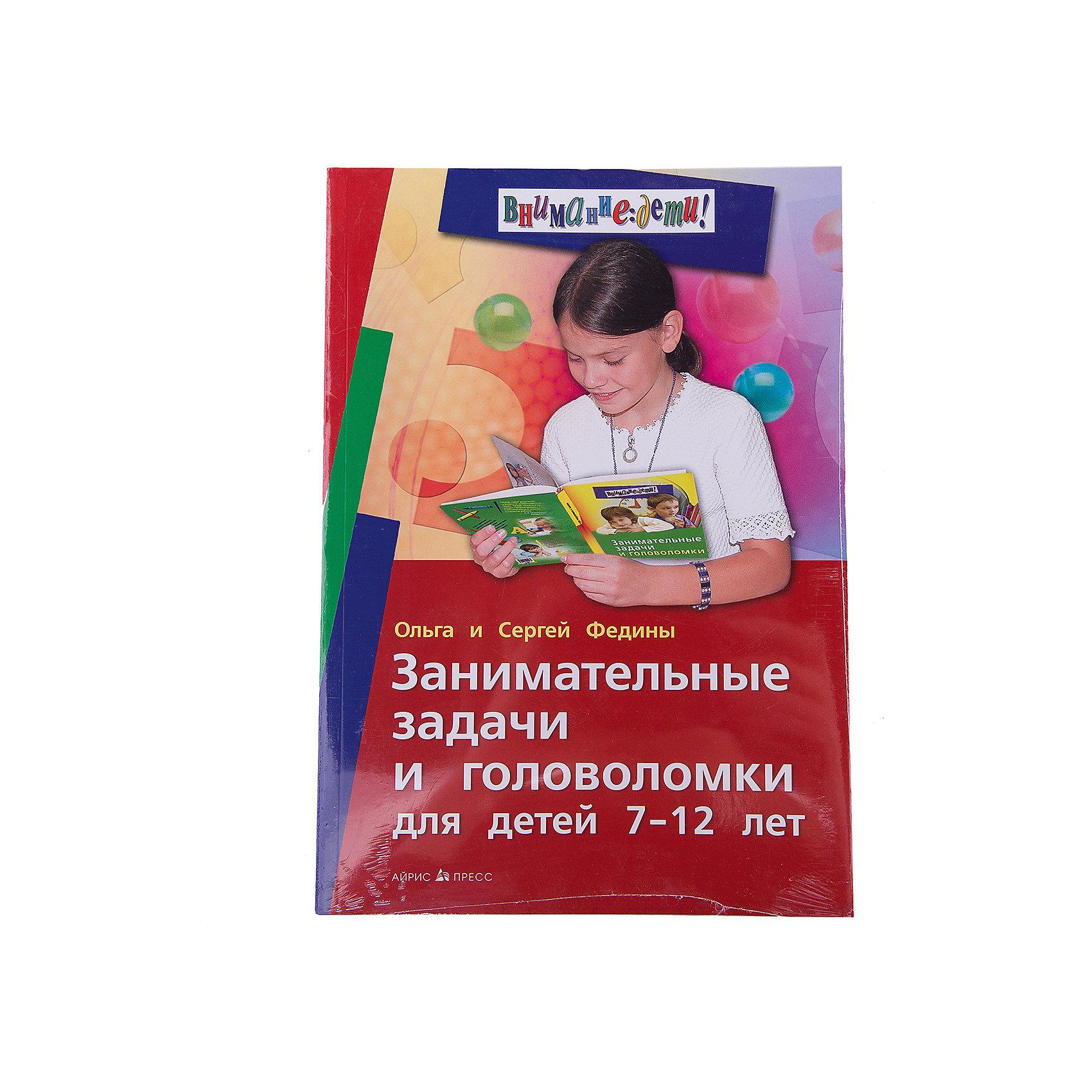 Занимательные задачи и головоломки для детей 7-12 лет, Федин С., Федина О.Тесты и задания<br>Общение с этой книгой наверняка доставит ребёнку много радостных минут. Занимательные задания, которые в ней собраны, написаны с юмором и развивают самые разные стороны интеллекта: логическое и ассоциативное мышление, внимание, сообразительность, умение нестандартно мыслить. Ребёнку предстоит найти логические ошибки в тексте, распутать переплетённые линии, составить фоторобот преступника, дописать окончание анекдотов или часть пословиц, найти отличия на картинках, ответить на шуточные вопросы.&#13;<br>Книга адресована  родителям и школьным учителям для занятий с детьми 7-12 лет.<br><br>Ширина мм: 10<br>Глубина мм: 165<br>Высота мм: 235<br>Вес г: 153<br>Возраст от месяцев: 84<br>Возраст до месяцев: 144<br>Пол: Унисекс<br>Возраст: Детский<br>SKU: 6849664
