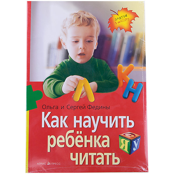 Как научить ребенка читать, Федин С.Н., Федина О.В.Книги для развития речи<br>Характеристики товара:<br><br>• возраст: от 4 лет<br>• Содержание: Предисловие Дорогие родители, бабушки и дедушки!; Буквы или звуки; Слоги с фиксированной гласной; Слоги с гласными Е, Ё, Я, Ю; Слоги с первой гласной; Простые трёхбуквенные слова; Чтение слов из четырёх и более букв; Чтение предложений; Тексты для чтения; Рассказы и сказки; Использованная литература<br>• авторы: Федин С.Н., Федина О.В.<br>• художник: Гурьев А. А.<br>• редактор: Тимофеева Т. В.<br>• издательство: Айрис-Пресс<br>• серия: Завтра в школу!<br>• тип обложки: мягкий переплет<br>• иллюстрации: черно-белые<br>• количество страниц: 176 (офсет)<br>• размер: 23,5х15,5х0,9 см.<br>• вес: 246 гр.<br>• ISBN: 9785811266241<br><br>Книга является результатом многолетней работы авторов с дошкольниками в центре интенсивного развития «Маленький принц».<br><br>Иллюстрированное пособие для родителей позволяет легко и быстро научить детей 4–5 лет читать. Курс обучения состоит из семи ступенек (от знакомства со звуками до чтения предложений). Каждый раздел предваряют советы родителям, популярно объясняющие, как сделать занятия с ребенком веселыми и интересными.<br><br>Книгу Как научить ребенка читать, Федин С.Н., Федина О.В. можно купить в нашем интернет-магазине.<br><br>Ширина мм: 10<br>Глубина мм: 165<br>Высота мм: 235<br>Вес г: 239<br>Возраст от месяцев: -2147483648<br>Возраст до месяцев: 2147483647<br>Пол: Унисекс<br>Возраст: Детский<br>SKU: 6849667