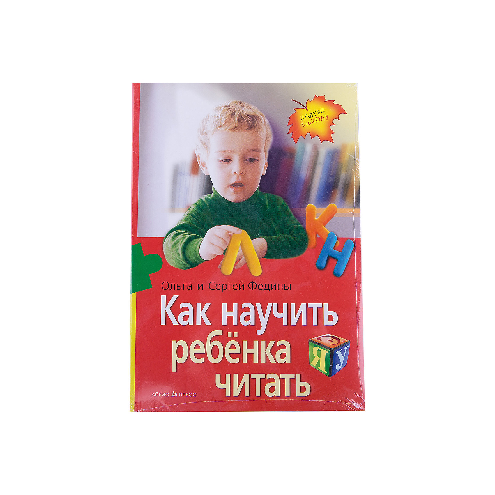 Как научить ребенка читать, Федин С.Н., Федина О.В.Книги для развития речи<br>Книга является результатом многолетней работы авторов с дошкольниками в центре интенсивного развития «Маленький принц». &#13;<br>Иллюстрированное пособие для родителей позволяет легко и быстро научить детей 4–5 лет читать. Курс обучения состоит из семи ступенек (от знакомства со звуками до чтения предложений). Каждый раздел предваряют советы родителям, популярно объясняющие, как сделать занятия с ребенком веселыми и интересными.<br><br>Ширина мм: 10<br>Глубина мм: 165<br>Высота мм: 235<br>Вес г: 239<br>Возраст от месяцев: -2147483648<br>Возраст до месяцев: 2147483647<br>Пол: Унисекс<br>Возраст: Детский<br>SKU: 6849667