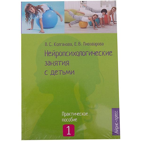 Купить Нейропсихологические занятия с детьми в 2-х частях, АЙРИС-пресс, Россия, Унисекс