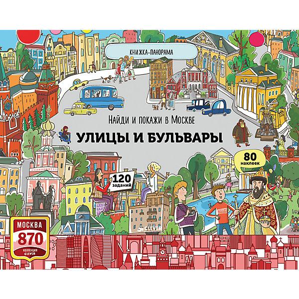 Найди и покажи в Москве: Улицы и бульвары, Абрамов Р.Книжки с наклейками<br>Характеристики:<br><br>• возраст: от 6 лет<br>• автор: Абрамов Роман<br>• художник: Макарова Любовь<br>• издательство: Клевер Медиа Групп, 2017 г.<br>• серия: Москва 870<br>• тип обложки: 7Б - твердая (плотная бумага или картон)<br>• иллюстрации: цветные<br>• оформление: огромная панорама длиной 3 метра, 180 наклеек<br>• количество страниц: 12 (офсет)<br>• размер: 24х30х0,5 см.<br>• вес: 326 гр.<br>• ISBN: 9785906951243<br><br>Разложите эту красочную книжку-панораму и отправляйтесь в увлекательную прогулку по улицам и бульварам нашей столицы.<br><br>Примерьте шапку Мономаха. Придумайте вывеску для знаменитого магазина игрушек на Лубянке. Постройте Крымский мост. Развесите афиши на театре «Современник» и на знаменитом кинотеатре «Ролан». И это только часть развлечений, которые вас ждут.<br><br>В книге самые интересные места Москвы: Кремль, Красная площадь, Никольская улица, Лубянская площадь, Тверской бульвар, Воздвиженка, Арбат, Пречистенка, Крымская набережная, Замоскворечье, Мясницкая улица, Китай-город.<br><br>Книгу «Найди и покажи в Москве: Улицы и бульвары», Абрамов Р. можно купить в нашем интернет-магазине.<br>Ширина мм: 235; Глубина мм: 295; Высота мм: 80; Вес г: 335; Возраст от месяцев: 72; Возраст до месяцев: 2147483647; Пол: Унисекс; Возраст: Детский; SKU: 6871396;