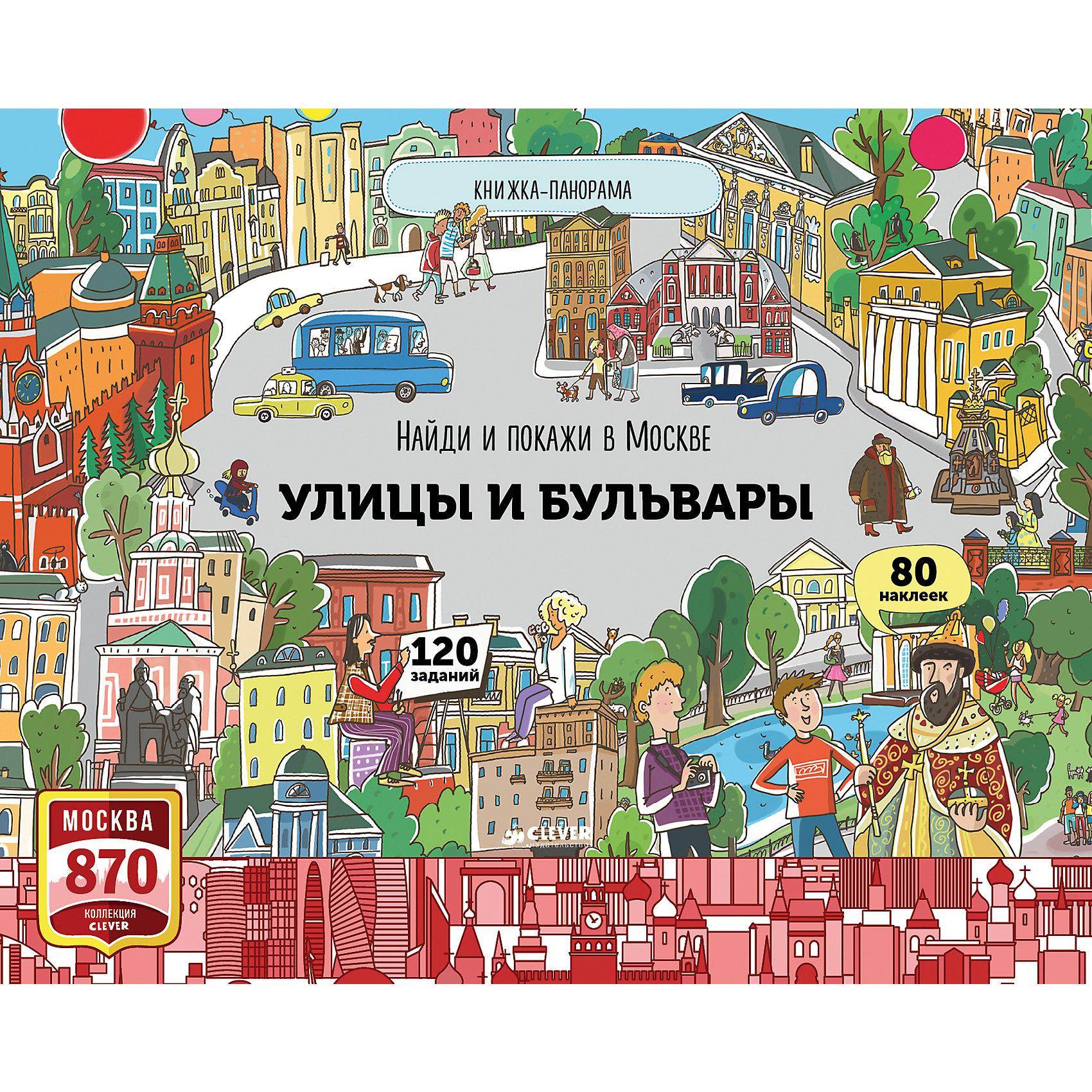Найди и покажи в Москве: Улицы и бульвары, Абрамов Р.CLEVER (КЛЕВЕР)<br>Какие места в Москве вы любите больше всего? Разложите эту красочную книжку-панораму и отправляйтесь в увлекательную прогулку по улицам и бульварам нашей столицы. Хотите примерить шапку Мономаха, придумать вывеску для знаменитого магазина игрушек на Лубянке и построить Крымский мост? Вы можете развесить афиши на театре Современник и на знаменитом кинотеатре Ролан. Вы увидите самые известные достопримечательности Москвы. Скорее в путь, вас ждут веселые приключения и интересные задания! Что внутри? - Кремль - Красная площадь - Никольская улица - Вокруг Лубянской площади - Тверской бульвар - К Воздвиженке - Арбат - Пречистенка - Крымская набережная - Замоскворечье - мясницкая улица - Китай-город<br><br>Ширина мм: 235<br>Глубина мм: 295<br>Высота мм: 80<br>Вес г: 335<br>Возраст от месяцев: 84<br>Возраст до месяцев: 132<br>Пол: Унисекс<br>Возраст: Детский<br>SKU: 6871396