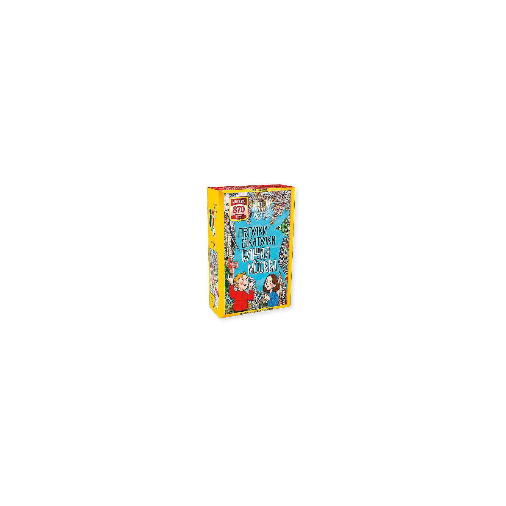 Набор юного краеведа Прогулки из шкатулки: Большая МоскваАтласы и карты<br>Характеристики:<br><br>• возраст: от 6 лет<br>• в наборе: 90 иллюстрированных карточек, разбитых на 9 округов; игровое поле; 6 фишек; кубик; брошюра с правилами игры<br>• маршруты по которым будут передвигаться участники игры: от МГУ к Музею наивного искусства, от Крылатских холмов к Измайловскому кремлю, из Братцева в усадьбу Кузьминки, из Грачёвки в Царицыно, от Долгих прудов к легкому метро Бутовской линии, из Лосиного острова в Узкое<br>• автор: Дядичев Федор Михайлович<br>• художник: Башкова А.<br>• издательство: Клевер Медиа Групп, 2017 г.<br>• серия: Москва 870<br>• иллюстрации цветные<br>• количество игроков: от 2 до 6 человек<br>• время игры: 10-20 минут<br>• упаковка: картонная коробка<br>• размер: 18х11,5х6,8 см.<br>• вес: 714 гр.<br>• ISBN: 9785906951144<br><br>Вы можете путешествовать по Москве, не выходя из дома. Изучайте историю Москвы, интересные факты о памятниках архитектуры, а игровое поле в виде карты подскажет вам, где что находится. Вы познакомитесь с архитектурными шедеврами столицы, известными московскими парками, храмами и монастырями, местами культуры и отдыха, усадьбами, музеями, памятниками и многим другим.<br><br>Правила просты, как и в любой игре-ходилке, но у каждого будет свой уникальный маршрут. По пути игрокам придется выполнять разные задания и преодолевать препятствия. А еще на маршруте их поджидают пробки. Цель игры первым добраться до своего пункта назначения.<br><br>В наборе имеется 90 карточек с красочными иллюстрациями достопримечательностей. На обороте карточек приведена информация о том или ином объекте.<br><br>Существует много вариантов игр с карточками и картой. Играйте в викторину: берите карточки по одной, находите изображение на игровом поле и читайте самые интересные факты об объекте. Усложняйте правила: по ходу игры можно придумать еще много дополнительных заданий и вопросов. Творите: нарисуйте собственный путеводитель по любимой столице.<br><