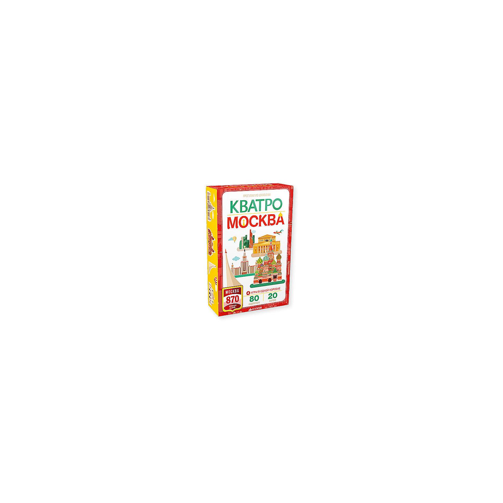 Кватро: Москва, Рюмина С.Атласы и карты<br>Характеристики:<br><br>• возраст: от 6 лет<br>• в наборе: 80 карточек, карта Москвы, буклет с вопросом к каждой карточке<br>• издательство: Клевер Медиа Групп, 2017 г.<br>• серия: Москва 870<br>• иллюстрации цветные<br>• количество игроков: от 2 до 8 человек<br>• упаковка: картонная коробка<br>• размер: 18х11,5х6,7 см.<br>• вес: 670 гр.<br>• ISBN: 9785906951090<br><br>Познакомься с самыми интересными достопримечательностями Москвы, прочитай много познавательного про исторические районы столицы, узнай историю ее улиц, изучай карту Москвы.<br><br>В коробке целых 4 игры, которые помогут лучше узнать Москву: сборка сетов из карточек 2 варианта, викторина, игра на знание содержания сетов.<br><br>Игра развивает память, эрудицию, усидчивость, внимательность, любознательность, патриотизм.<br> <br>Игру «Кватро: Москва», Рюмина С. можно купить в нашем интернет-магазине.<br><br>Ширина мм: 180<br>Глубина мм: 116<br>Высота мм: 300<br>Вес г: 242<br>Возраст от месяцев: 84<br>Возраст до месяцев: 2147483647<br>Пол: Унисекс<br>Возраст: Детский<br>SKU: 6871400