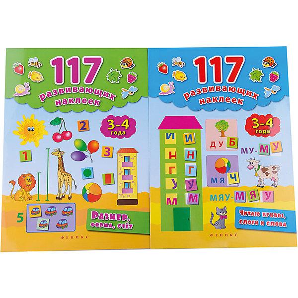 Комплект развивающих наклеек (3-4 года)Книжки с наклейками<br>Характеристики:<br><br>• ISBN: 978-5-222-25770-8;<br>• ISBN: 978-5-222-25772-2;<br>• возраст: 3-4 года;<br>• формат: 60х84/8;<br>• бумага: мелованная;<br>• тип обложки: мягкий переплет (крепление скрепкой или клеем);<br>• иллюстрации: черно-белые и цветные;<br>• серия: 117 развивающих наклеек;<br>• издательство: Феникс, 2017 г.;<br>• автор: Смирнова Екатерина Васильевна;<br>• художник: Егорова Т. С., Кузьменко А. О., Смирнова Е. В.;<br>• редактор: Зиновьева Л. А.;<br>• количество страниц в книге: 16;<br>• размеры книги: 28,1х20х0,2 см;<br>• масса книги: 84 г.<br><br>В набор «234 развивающих наклеек» входит 2 книжки: <br><br>• «Размер, форма, счет. 3-4 года»;<br>• «Читаю буквы, слоги и слова. 3-4 года».<br><br>Красочные книжки содержат большое количество обучающих заданий для детей 3-4 лет. Пособие предназначено для занятий чтением и математикой. Элементарные упражнения помогут легко и быстро выучить буквы, цифры и геометрические фигуры.<br><br>В каждую книгу дополнительно входит 117 ярких наклеек. <br><br>Издание удобного формата можно взять с собой на отдых. Страницы легко разрезать для занятий в большой компании.<br><br>Набор книг «234 развивающих наклеек», Смирнова Е.В., Феникс, можно купить в нашем интернет-магазине.<br><br>Ширина мм: 281<br>Глубина мм: 199<br>Высота мм: 40<br>Вес г: 510<br>Возраст от месяцев: 36<br>Возраст до месяцев: 2147483647<br>Пол: Унисекс<br>Возраст: Детский<br>SKU: 6873649