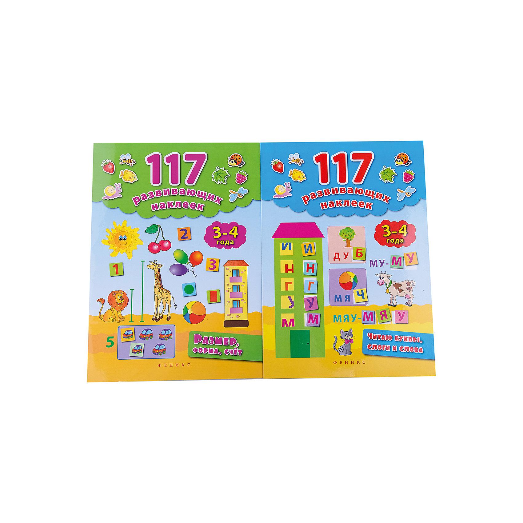 Комплект развивающих наклеек (3-4 года)Книжки с наклейками<br>Плакат с наклейками - это необычный и интересный формат для знакомства малыша с новыми темами. <br>Как это работает?<br>- занятия с наклейками способствуют развитию мелкой моторики;<br>- пошаговое наклеивание персонажей и предметов позволяет лучше их запомнить;<br>- работа с наклейками может занять малыша надолго.<br><br>Ширина мм: 281<br>Глубина мм: 199<br>Высота мм: 40<br>Вес г: 510<br>Возраст от месяцев: 36<br>Возраст до месяцев: 48<br>Пол: Унисекс<br>Возраст: Детский<br>SKU: 6873649