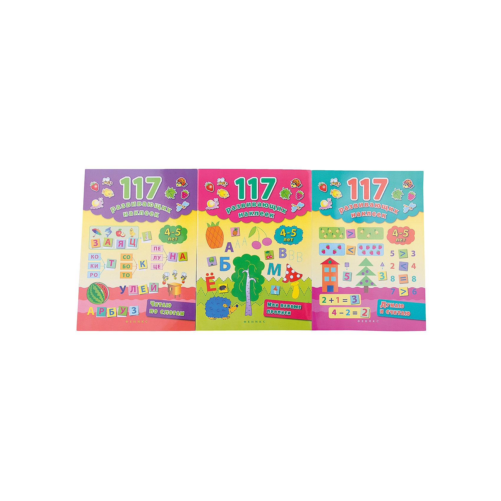 Комплект развивающих наклеекФеникс<br>Данная книга поможет вашему ребенку вспомнить числа от 1 до 10 и основные геометрические фигуры, научиться измерять длину предметов с помощью линейки, сравнивать предметы и числа, решать простые примеры и задачи,научиться писать печатные буквы русского алфавита, рисовать различные типы линий, формы и орнаменты, штриховать изображения и рисовать предметы по пунктиру и клеточкам, повторит буквы русского алфавита, потренируется составлять слова из слогов, а предложения — из слов с помощью рисунков и наклеек и, конечно, читать по слогам слова и предложения.<br>Книга содержит простые и интересные задания для развития воображения, логики, мышления и мелкой моторики кисти. Ответ на каждое задание дети смогут найти среди 117 наклеек, содержащихся в каждой книге.<br>Издание предназначено для совместной работы детей в возрасте от четырех лет с родителями.<br><br>Ширина мм: 281<br>Глубина мм: 199<br>Высота мм: 60<br>Вес г: 765<br>Возраст от месяцев: 48<br>Возраст до месяцев: 60<br>Пол: Унисекс<br>Возраст: Детский<br>SKU: 6873650