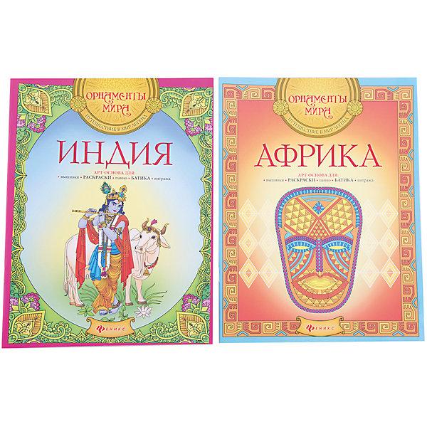 Комплект из двух раскрасок Африка + ИндияРаскраски-антистресс<br>Характеристики:<br><br>• ISBN: 978-5-222-25629-9;<br>• ISBN: 978-5-222-25631-2;<br>• возраст: от 8 лет;<br>• формат: 84х108/16;<br>• бумага: офсет;<br>• тип обложки: мягкий переплет (крепление скрепкой или клеем);<br>• иллюстрации: черно-белые;<br>• серия: Орнаменты мира;<br>• издательство: Феникс, 2016 г.;<br>• редактор: Киричек Елена Александровна;<br>• художник: Рудыка Наталья;<br>• количество страниц в книге: 16;<br>• размеры книги: 26х20х0,2 см;<br>• масса книги: 70 г.<br><br>В набор входит 2 книжки: <br><br>• «Африка»;<br>• «Индия».<br><br>Необычные раскраски для школьников скопированы с оригинальных образцов мировой культуры. Проработанные детали и искусные орнаменты надолго увлекут не только детей, но и взрослых.<br><br>На иллюстрациях изображена культура африканского и индийского народов. <br><br>Набор книг «Африка + Индия», Рудыка Наталья, Феникс, можно купить в нашем интернет-магазине.<br>Ширина мм: 260; Глубина мм: 199; Высота мм: 20; Вес г: 384; Возраст от месяцев: 96; Возраст до месяцев: 2147483647; Пол: Унисекс; Возраст: Детский; SKU: 6873651;