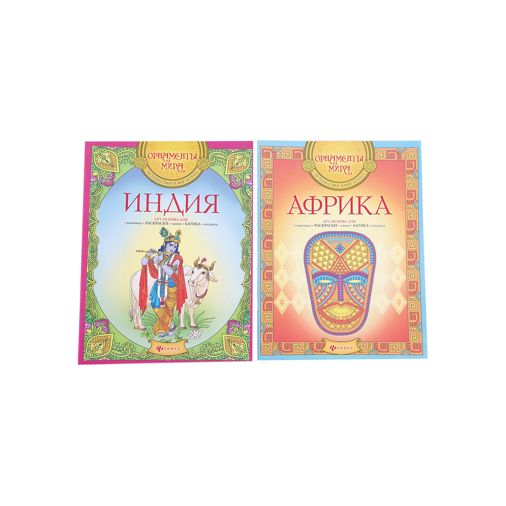 Комплект из двух раскрасок Африка + ИндияРаскраски-антистресс<br>Характеристики:<br><br>• ISBN: 978-5-222-25629-9;<br>• ISBN: 978-5-222-25631-2;<br>• возраст: от 8 лет;<br>• формат: 84х108/16;<br>• бумага: офсет;<br>• тип обложки: мягкий переплет (крепление скрепкой или клеем);<br>• иллюстрации: черно-белые;<br>• серия: Орнаменты мира;<br>• издательство: Феникс, 2016 г.;<br>• редактор: Киричек Елена Александровна;<br>• художник: Рудыка Наталья;<br>• количество страниц в книге: 16;<br>• размеры книги: 26х20х0,2 см;<br>• масса книги: 70 г.<br><br>В набор входит 2 книжки: <br><br>• «Африка»;<br>• «Индия».<br><br>Необычные раскраски для школьников скопированы с оригинальных образцов мировой культуры. Проработанные детали и искусные орнаменты надолго увлекут не только детей, но и взрослых.<br><br>На иллюстрациях изображена культура африканского и индийского народов. <br><br>Набор книг «Африка + Индия», Рудыка Наталья, Феникс, можно купить в нашем интернет-магазине.<br><br>Ширина мм: 260<br>Глубина мм: 199<br>Высота мм: 20<br>Вес г: 384<br>Возраст от месяцев: 96<br>Возраст до месяцев: 2147483647<br>Пол: Унисекс<br>Возраст: Детский<br>SKU: 6873651