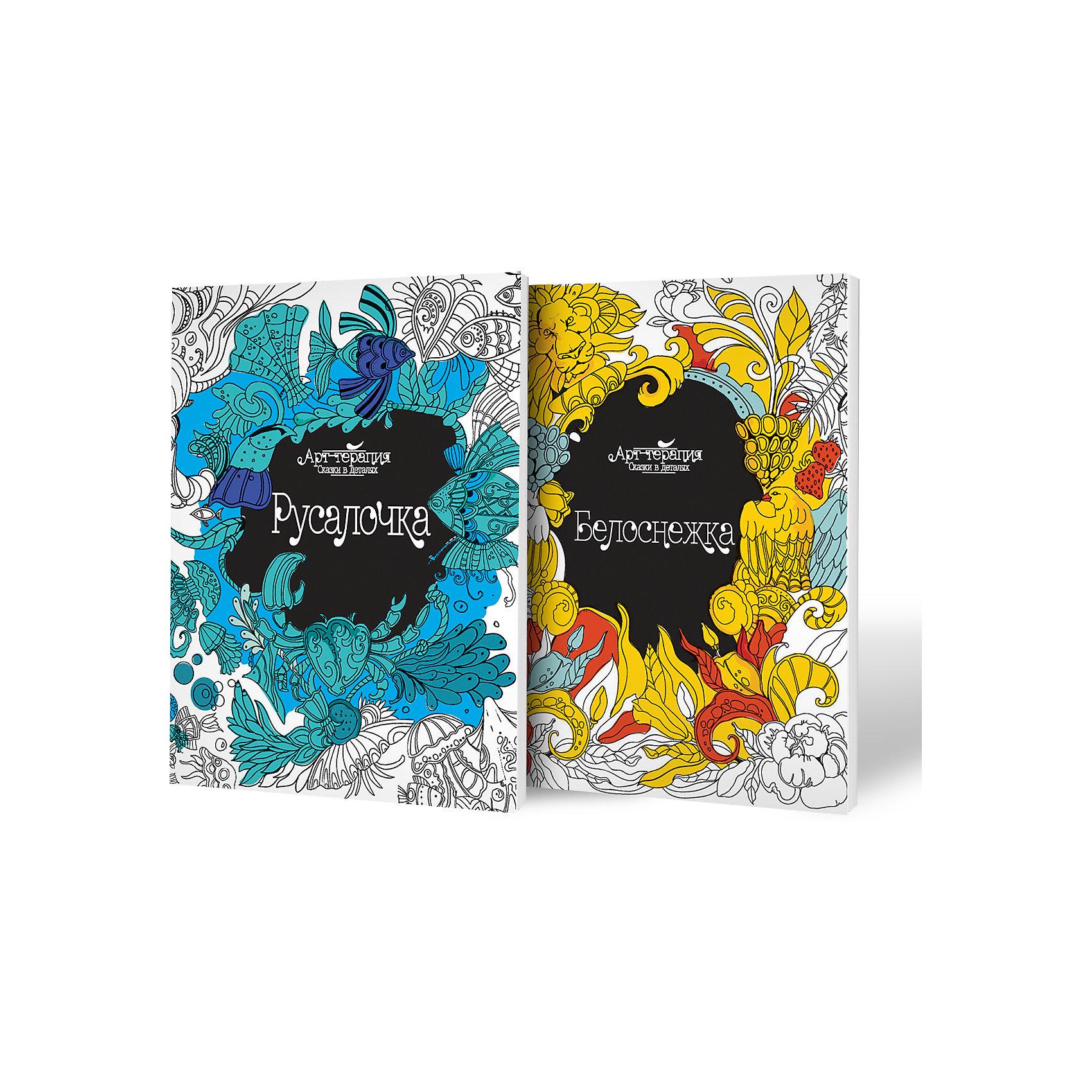 Комплект из двух раскрасок-антистресс Белоснежка+ русалочкаРаскраски-антистресс<br>Характеристики:<br><br>• ISBN: 978-5-222-26949-7;<br>• ISBN: 978-5-222-26948-0;<br>• возраст: от 6 лет;<br>• формат: 84х108/16;<br>• бумага: офсет;<br>• тип обложки: мягкий переплет (крепление скрепкой или клеем);<br>• иллюстрации: черно-белые;<br>• серия: Арт-терапия. Сказки в деталях;<br>• издательство: Феникс, 2016 г.;<br>• художник: Рудько Марина;<br>• количество страниц в книге: 16;<br>• размеры книги: 26х20х0,2 см;<br>• масса книги: 66 г.<br><br>В набор входит 2 книжки: <br><br>• «Белоснежка (арт-терапия)»;<br>• «Русалочка (арт-терапия)».<br><br>Необычные раскраски по мотивам известных сказок увлекут не только детей, но и взрослых. Тщательно проработанные детали и орнаменты позволяют создать красочную иллюстрацию.<br><br>Рисунки можно использовать как эскизы для создания панно или вышивки.<br><br>Набор книг «Белоснежка + Русалочка», Рудько Марина, Феникс, можно купить в нашем интернет-магазине.<br><br>Ширина мм: 259<br>Глубина мм: 200<br>Высота мм: 40<br>Вес г: 384<br>Возраст от месяцев: 72<br>Возраст до месяцев: 2147483647<br>Пол: Унисекс<br>Возраст: Детский<br>SKU: 6873652