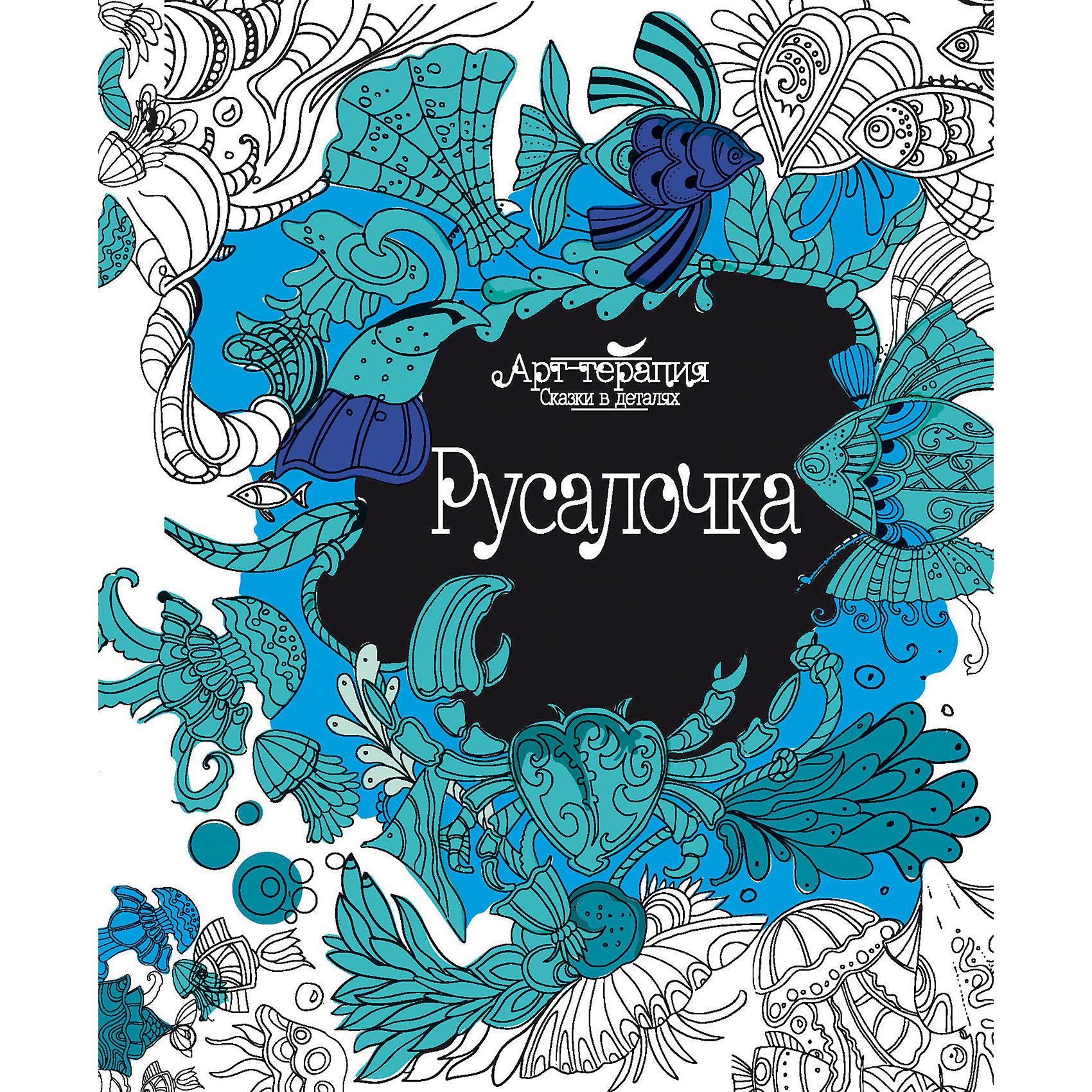 Комплект из двух раскрасок-антистресс Белоснежка+ русалочка от myToys