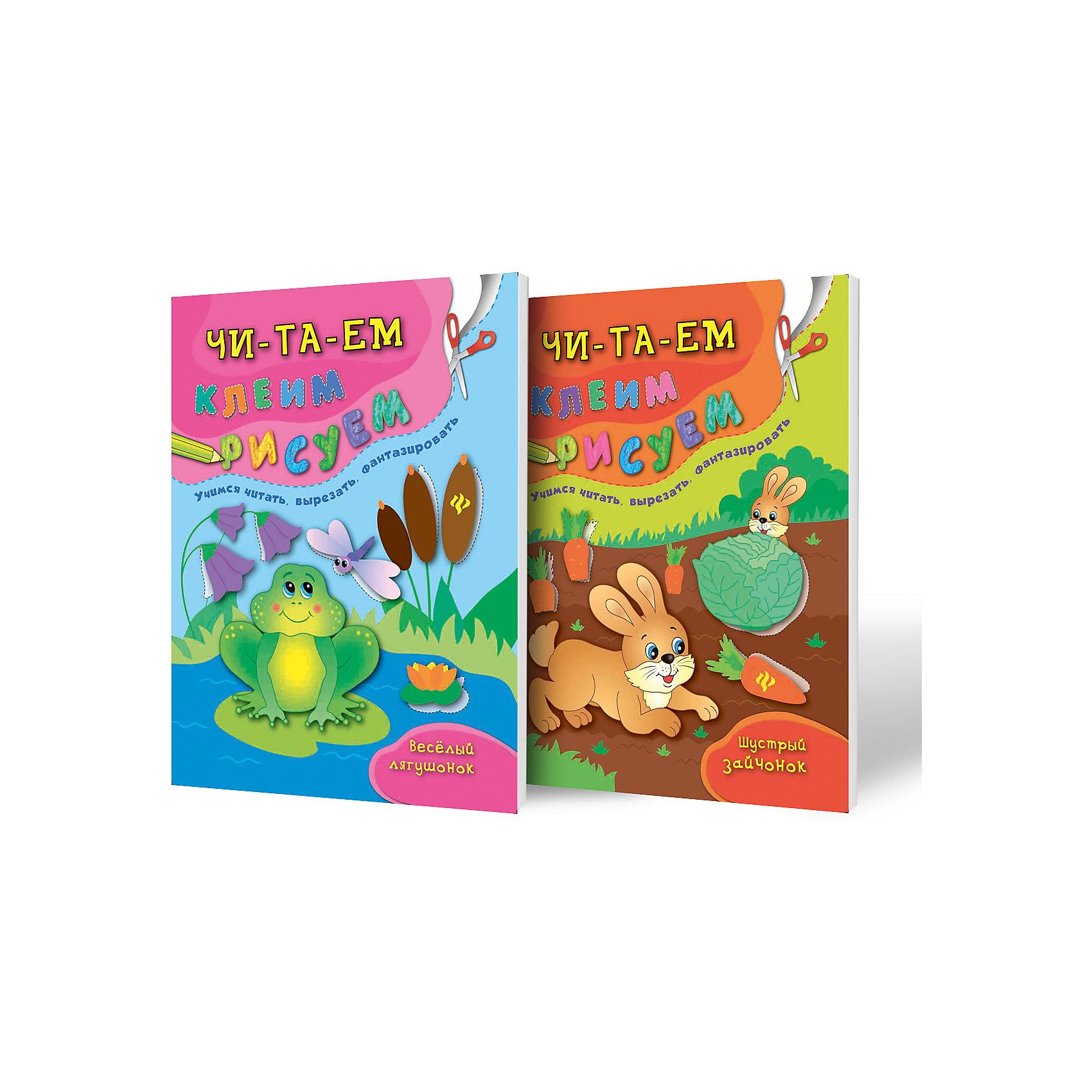 Веселый лягушонок+ шустрый зайчонокРаскраски по номерам<br>Характеристики:<br><br>• ISBN: 978-5-222-27973-1;<br>• ISBN: 978-5-222-27976-2;<br>• возраст: от 4 лет;<br>• формат: 84х108/16;<br>• бумага: офсет;<br>• тип обложки: мягкий переплет (крепление скрепкой или клеем);<br>• иллюстрации: черно-белые и цветные;<br>• серия: Читаем. Клеим. Рисуем;<br>• издательство: Феникс, 2017 г.;<br>• автор: Иванец Ирина Ивановна, Смирнова Екатерина Васильевна;<br>• редактор: Столяренко Андрей Викторович;<br>• художник: Смирнова Е.В.;<br>• количество страниц в книге: 16;<br>• размеры книги: 26х19,8х0,1 см;<br>• масса книги: 58 г.<br><br>В набор входит 2 книжки: <br><br>• «Веселый лягушонок»;<br>• «Шустрый зайчонок».<br><br>Занимательные книжки предназначены для занятий родителей с детьми. В рабочих тетрадках собраны упражнения для обучения чтению и письму, иллюстрации для раскрашивания и наборы для создания поделок.<br><br>Также в книге есть интересные рассказы о приключениях веселых животных.<br><br>Набор книг «Веселый лягушонок + Шустрый зайчонок», Иванец И.И., Смирнова Е.В., Феникс, можно купить в нашем интернет-магазине.<br><br>Ширина мм: 260<br>Глубина мм: 198<br>Высота мм: 40<br>Вес г: 348<br>Возраст от месяцев: 48<br>Возраст до месяцев: 2147483647<br>Пол: Унисекс<br>Возраст: Детский<br>SKU: 6873653