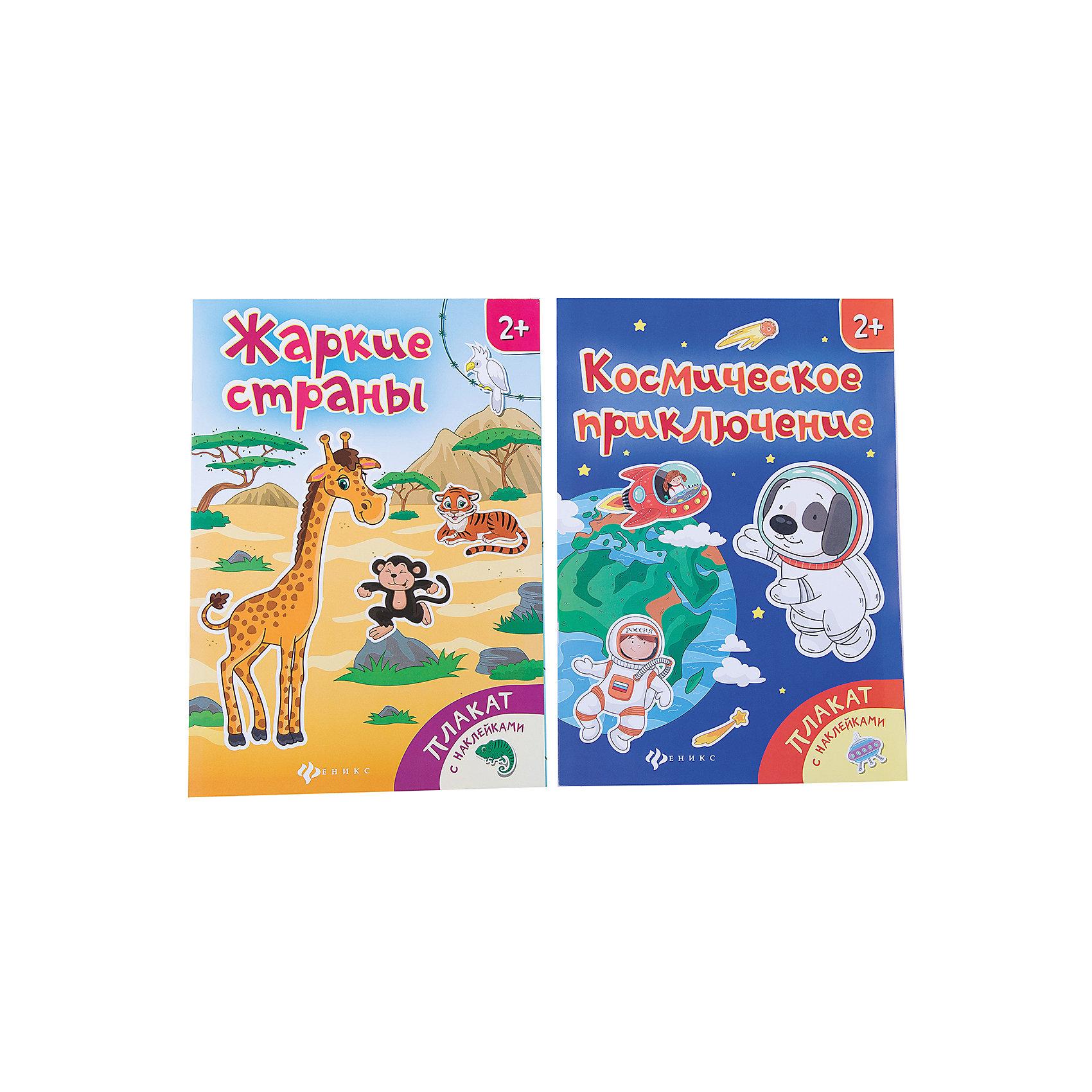 Комплект из двух плакатов Жаркие страны+ космическое приключениеКнижки с наклейками<br>Характеристики:<br><br>• ISBN: 978-5-222-28219-9;<br>• ISBN: 978-5-222-28088-1;<br>• возраст: от 2 лет;<br>• формат: 410х580;<br>• бумага: мелованная;<br>• тип обложки: мягкий переплет (крепление скрепкой или клеем);<br>• иллюстрации: цветные;<br>• серия: Плакаты с наклейками;<br>• издательство: Феникс, 2017 г.;<br>• количество страниц в книге: 2;<br>• размеры книги: 29х20,5х0,2 см;<br>• масса книги: 54 г.<br><br>В набор входит 2 книжки: <br><br>• «Жаркие страны. Книжка-плакат»;<br>• «Космическое приключение. Книжка-плакат».<br><br>Необычные книжки предназначены для занятий родителей с детьми. Книжка превращается в большой плакат, на котором нужно прикрепить в определенных местах наклейки из набора. Кроме этого, есть развивающие задания для детей.<br><br>Красочные наклейки можно использовать для игры.<br><br>Набор книг «Жаркие страны + Космическое приключение», Феникс, можно купить в нашем интернет-магазине.<br><br>Ширина мм: 291<br>Глубина мм: 205<br>Высота мм: 20<br>Вес г: 330<br>Возраст от месяцев: 24<br>Возраст до месяцев: 2147483647<br>Пол: Унисекс<br>Возраст: Детский<br>SKU: 6873655