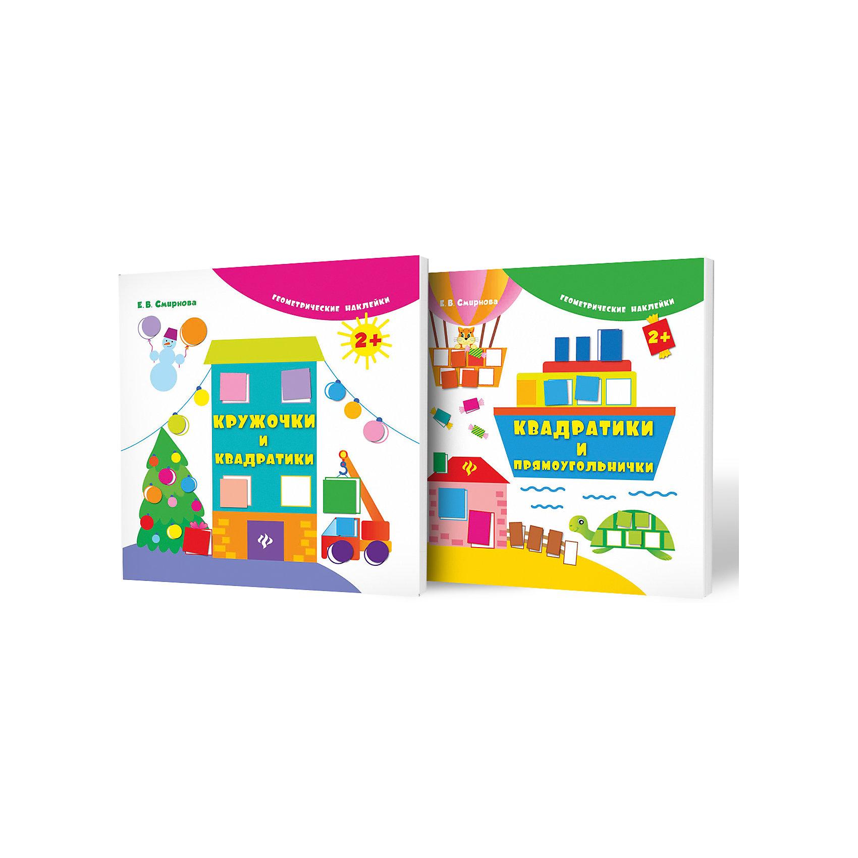 Квадратики+ кружочкиКнижки с наклейками<br>Характеристики:<br><br>• ISBN: 978-5-222-24965-9;<br>• ISBN: 978-5-222-24966-6;<br>• возраст: от 2 лет;<br>• формат: 70х100/12;<br>• бумага: мелованная;<br>• тип обложки: мягкий переплет (крепление скрепкой или клеем);<br>• иллюстрации: цветные;<br>• издательство: Феникс, 2016 г.;<br>• автор: Смирнова Е.В.;<br>• художник: Смирнова Е.В.;<br>• редактор: Зиновьева Л.А.;<br>• количество страниц в книге: 8;<br>• размеры книги: 21,5х21,4х0,2 см;<br>• масса книги: 58 г.<br><br>В набор входит 2 книжки: <br><br>• «Кружочки и квадратики»;<br>• «Квадратики и прямоугольнички».<br><br>Удобные рабочие тетради с заданиями помогут выучить геометрические фигуры, научиться их различать и находить на картинке. <br><br>Пособие предназначено для занятий родителей с детьми от 2 лет. Красочные наклейки сделают занятия интереснее и помогут развивать мелкую моторику.<br><br>Набор книг «Кружочки и квадратики + Квадратики и прямоугольнички», Смирнова Е.В., Феникс, можно купить в нашем интернет-магазине.<br><br>Ширина мм: 215<br>Глубина мм: 215<br>Высота мм: 20<br>Вес г: 360<br>Возраст от месяцев: 24<br>Возраст до месяцев: 2147483647<br>Пол: Унисекс<br>Возраст: Детский<br>SKU: 6873657
