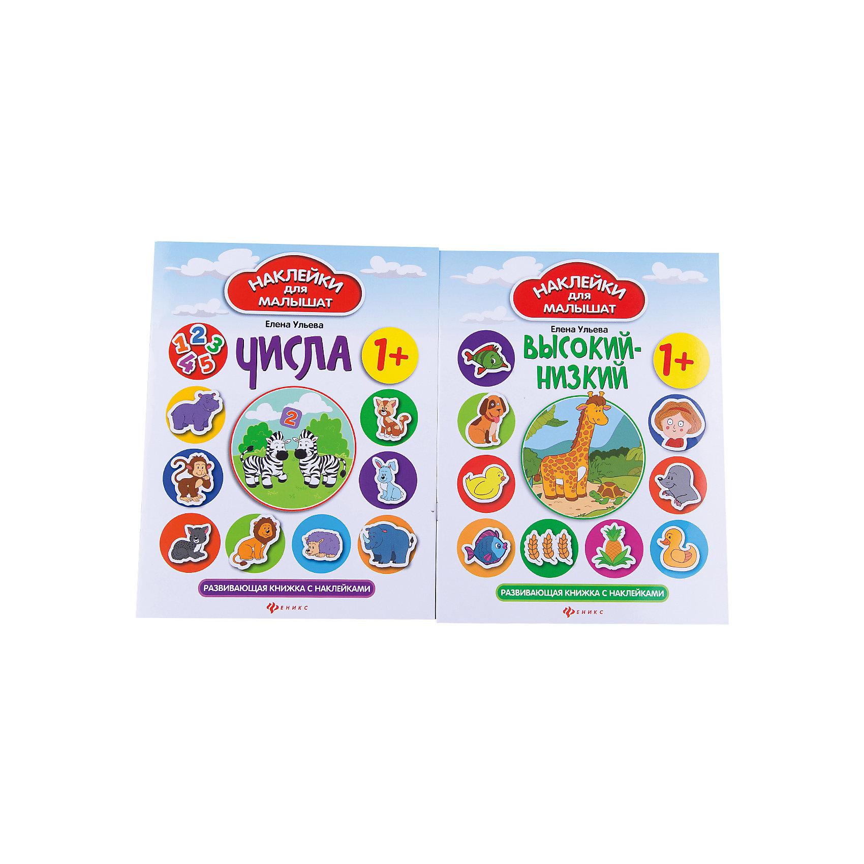 Комплект наклеек для малышей Высокий-низкий+ ЧислаКнижки с наклейками<br>Характеристики:<br><br>• ISBN: 978-5-222-28037-9;<br>• ISBN: 978-5-222-28036-2;<br>• возраст: от 1 года;<br>• формат: 84х108/16;<br>• бумага: мелованная;<br>• тип обложки: мягкий переплет (крепление скрепкой или клеем);<br>• иллюстрации: цветные;<br>• серия: Наклейки для малышат;<br>• издательство: Феникс, 2017 г.;<br>• автор: Ульева Елена Александровна;<br>• художник: Савва Ксения;<br>• редактор: Силенко Елизавета;<br>• количество страниц в книге: 8;<br>• размеры книги: 26х20х0,1 см;<br>• масса книги: 58 г.<br><br>В набор «Наклейки для малышей. Высокий-низкий + Числа» входит 2 книжки: <br><br>• «Высокий-низкий: развивающая книжка с наклейками»;<br>• «Числа: развивающая книжка с наклейками».<br><br>Яркие книжки для занятий с малышами помогут познакомить мальчиков и девочек с понятиями большой-маленький, высокий-низкий, а также выучить цифры, цвета и фигуры.<br><br>В каждой книге есть красочные наклейки для выполнения заданий. <br><br>Издание удобного формата можно взять с собой на отдых. <br><br>Набор книг «Наклейки для малышей. Высокий-низкий + Числа», Ульева Елена Александровна, Феникс, можно купить в нашем интернет-магазине.<br><br>Ширина мм: 260<br>Глубина мм: 200<br>Высота мм: 40<br>Вес г: 360<br>Возраст от месяцев: 12<br>Возраст до месяцев: 2147483647<br>Пол: Унисекс<br>Возраст: Детский<br>SKU: 6873663