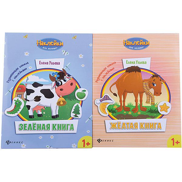Комплект наклеек для малышей Желтая + Зеленая книгаКнижки с наклейками<br>Характеристики:<br><br>• ISBN: 978-5-222-26835-3;<br>• ISBN: 978-5-222-26833-9;<br>• возраст: от 2 лет;<br>• формат: 84х108/16;<br>• бумага: мелованная;<br>• тип обложки: мягкий переплет (крепление скрепкой или клеем);<br>• иллюстрации: цветные;<br>• серия: Наклейки для малышат;<br>• издательство: Феникс, 2016 г.;<br>• автор: Ульева Елена Александровна;<br>• редактор: Силенко Елизавета;<br>• художник: Таширова Юлия;<br>• количество страниц в книге: 8;<br>• размеры книги: 25,9х19,9х0,1 см;<br>• масса книги: 68 г.<br><br>В набор входит 2 книжки: <br><br>• «Желтая книга»;<br>• «Зеленая книга».<br><br>Веселые задания для малышей легко и интересно выполнять. На картинках необходимо найти недостающий предмет и приклеить наклейку из набора. <br><br>Простые сюжеты с домашними и дикими животными станут наглядным пособием для знакомства ребят с животным миром.<br><br>В комплект входят яркие тематические наклейки, которые можно использовать для выполнения упражнений или для игры.<br><br>Набор книг «Желтая книга + Зеленая книга», Ульева Е.А., Феникс, можно купить в нашем интернет-магазине.<br>Ширина мм: 260; Глубина мм: 199; Высота мм: 40; Вес г: 408; Возраст от месяцев: 24; Возраст до месяцев: 2147483647; Пол: Унисекс; Возраст: Детский; SKU: 6873664;