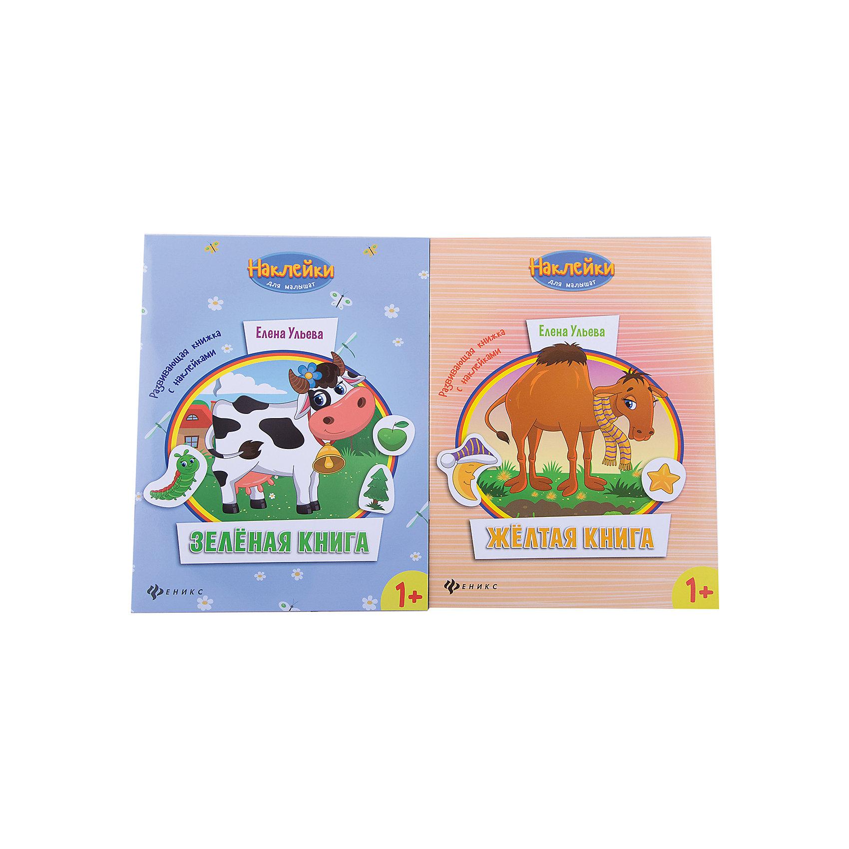 Комплект наклеек для малышей Желтая + Зеленая книгаКнижки с наклейками<br>Характеристики:<br><br>• ISBN: 978-5-222-26835-3;<br>• ISBN: 978-5-222-26833-9;<br>• возраст: от 2 лет;<br>• формат: 84х108/16;<br>• бумага: мелованная;<br>• тип обложки: мягкий переплет (крепление скрепкой или клеем);<br>• иллюстрации: цветные;<br>• серия: Наклейки для малышат;<br>• издательство: Феникс, 2016 г.;<br>• автор: Ульева Елена Александровна;<br>• редактор: Силенко Елизавета;<br>• художник: Таширова Юлия;<br>• количество страниц в книге: 8;<br>• размеры книги: 25,9х19,9х0,1 см;<br>• масса книги: 68 г.<br><br>В набор входит 2 книжки: <br><br>• «Желтая книга»;<br>• «Зеленая книга».<br><br>Веселые задания для малышей легко и интересно выполнять. На картинках необходимо найти недостающий предмет и приклеить наклейку из набора. <br><br>Простые сюжеты с домашними и дикими животными станут наглядным пособием для знакомства ребят с животным миром.<br><br>В комплект входят яркие тематические наклейки, которые можно использовать для выполнения упражнений или для игры.<br><br>Набор книг «Желтая книга + Зеленая книга», Ульева Е.А., Феникс, можно купить в нашем интернет-магазине.<br><br>Ширина мм: 260<br>Глубина мм: 199<br>Высота мм: 40<br>Вес г: 408<br>Возраст от месяцев: 24<br>Возраст до месяцев: 2147483647<br>Пол: Унисекс<br>Возраст: Детский<br>SKU: 6873664