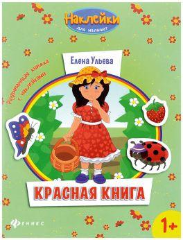 Fenix Комплект наклеек для малышей Красная + синяя книга