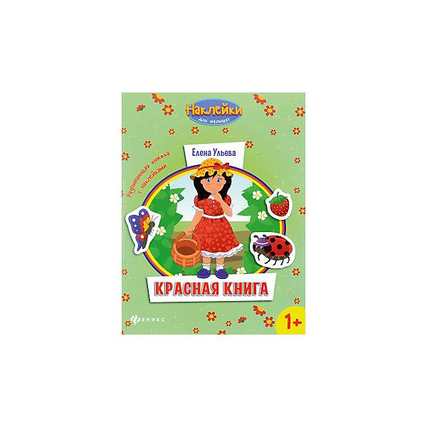Комплект наклеек для малышей Красная + синяя книгаКнижки с наклейками<br>Характеристики:<br><br>• ISBN: 978-5-222-26615-1;<br>• ISBN: 978-5-222-26836-0<br>• возраст: от 2 лет;<br>• формат: 84х108/16;<br>• бумага: мелованная;<br>• тип обложки: мягкий переплет (крепление скрепкой или клеем);<br>• иллюстрации: цветные;<br>• серия: Наклейки для малышат;<br>• издательство: Феникс, 2016 г.;<br>• автор: Ульева Елена Александровна;<br>• редактор: Силенко Елизавета;<br>• художник: Таширова Юлия;<br>• количество страниц в книге: 8;<br>• размеры книги: 25,9х19,9х0,1 см;<br>• масса книги: 68 г.<br><br>В набор входит 2 книжки: <br><br>• «Красная книга. Развивающая книжка с наклейками»;<br>• «Синяя книга. Развивающая книжка с наклейками».<br><br>Веселые задания из книг легко и интересно выполнять. На картинках необходимо найти недостающий предмет и приклеить наклейку из набора. <br><br>Простые сюжеты с любимыми героями сказок понравятся малышам. В комплект входят яркие тематические наклейки, которые можно использовать для выполнения упражнений или для игры.<br><br>Набор книг «Красная книга + Синяя книга», Ульева Е.А., Феникс, можно купить в нашем интернет-магазине.<br>Ширина мм: 260; Глубина мм: 199; Высота мм: 40; Вес г: 408; Возраст от месяцев: 24; Возраст до месяцев: 2147483647; Пол: Унисекс; Возраст: Детский; SKU: 6873665;