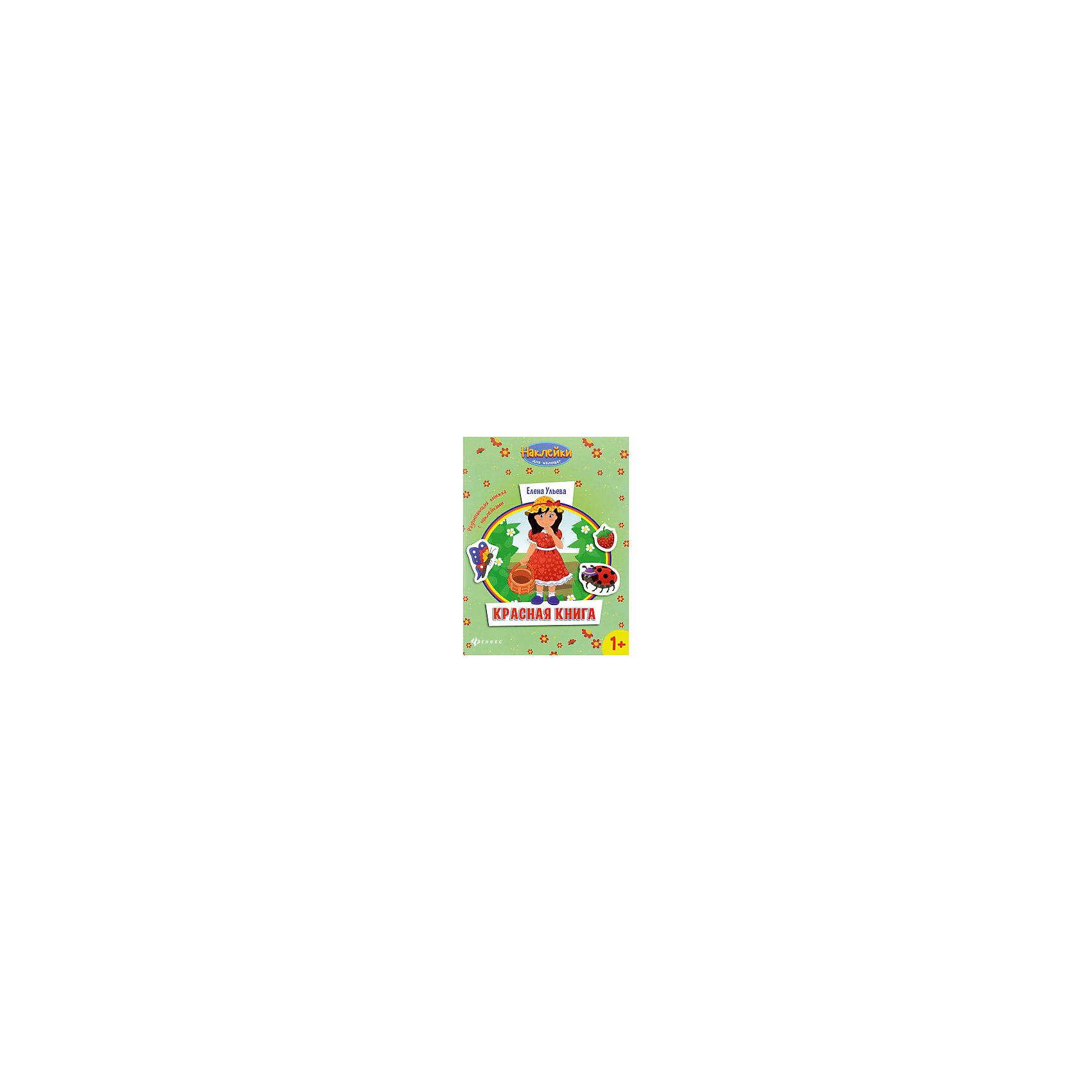 Комплект наклеек для малышей Красная + синяя книгаКнижки с наклейками<br>Характеристики:<br><br>• ISBN: 978-5-222-26615-1;<br>• ISBN: 978-5-222-26836-0<br>• возраст: от 2 лет;<br>• формат: 84х108/16;<br>• бумага: мелованная;<br>• тип обложки: мягкий переплет (крепление скрепкой или клеем);<br>• иллюстрации: цветные;<br>• серия: Наклейки для малышат;<br>• издательство: Феникс, 2016 г.;<br>• автор: Ульева Елена Александровна;<br>• редактор: Силенко Елизавета;<br>• художник: Таширова Юлия;<br>• количество страниц в книге: 8;<br>• размеры книги: 25,9х19,9х0,1 см;<br>• масса книги: 68 г.<br><br>В набор входит 2 книжки: <br><br>• «Красная книга. Развивающая книжка с наклейками»;<br>• «Синяя книга. Развивающая книжка с наклейками».<br><br>Веселые задания из книг легко и интересно выполнять. На картинках необходимо найти недостающий предмет и приклеить наклейку из набора. <br><br>Простые сюжеты с любимыми героями сказок понравятся малышам. В комплект входят яркие тематические наклейки, которые можно использовать для выполнения упражнений или для игры.<br><br>Набор книг «Красная книга + Синяя книга», Ульева Е.А., Феникс, можно купить в нашем интернет-магазине.<br><br>Ширина мм: 260<br>Глубина мм: 199<br>Высота мм: 40<br>Вес г: 408<br>Возраст от месяцев: 24<br>Возраст до месяцев: 2147483647<br>Пол: Унисекс<br>Возраст: Детский<br>SKU: 6873665