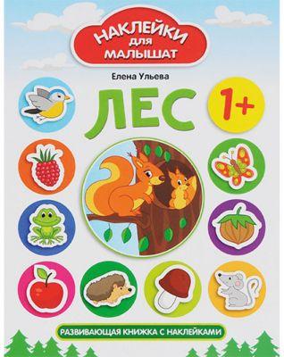 Fenix Комплект наклеек для малышей Лес+ Деревня