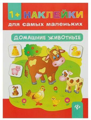 Fenix Комплект наклеек Дикие + домашние животные
