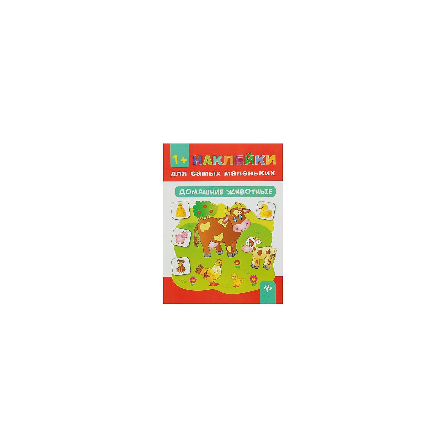 Комплект наклеек Дикие + домашние животныеКнижки с наклейками<br>Характеристики:<br><br>• ISBN: 978-5-222-27253-4;<br>• возраст: от 1 года;<br>• формат: 84х108/16;<br>• бумага: мелованная;<br>• тип обложки: мягкий переплет (крепление скрепкой или клеем);<br>• иллюстрации: цветные;<br>• серия: Наклейки для самых маленьких;<br>• издательство: Феникс, 2017 г.;<br>• автор: Смирнова Е.В.;<br>• количество страниц в книге: 8;<br>• размеры книги: 26х20х0,2 см;<br>• масса книги: 64 г.<br><br>В набор «Наклейки для самых маленьких. Дикие + домашние животные» входит 2 книжки: <br><br>• «Дикие животные»;<br>• «Домашние животные».<br><br>Яркие тематические книжки с интересными заданиями развивают логику, мышление, мелкую моторику рук. Пособия предназначены для занятий родителей с малышами. <br><br>Мальчики и девочки познакомятся с животными обитающими в лесу и домашними животными. В каждой книге есть красочные наклейки для выполнения заданий. Издание удобного формата можно взять с собой на отдых.<br><br>Набор книг «Наклейки для самых маленьких. Дикие + домашние животные», Смирнова Е.В., Феникс, можно купить в нашем интернет-магазине.<br><br>Ширина мм: 260<br>Глубина мм: 200<br>Высота мм: 30<br>Вес г: 360<br>Возраст от месяцев: 12<br>Возраст до месяцев: 2147483647<br>Пол: Унисекс<br>Возраст: Детский<br>SKU: 6873667