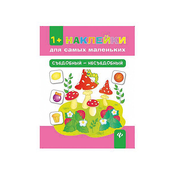 Комплект наклеек Съедобный + вспомни сказкуКнижки с наклейками<br>Характеристики:<br><br>• ISBN: 978-5-222-24954-3;<br>• возраст: от 1 года;<br>• формат: 84х108/16;<br>• бумага: мелованная;<br>• тип обложки: мягкий переплет (крепление скрепкой или клеем);<br>• оформление: частичная лакировка, с наклейками;<br>• иллюстрации: цветные;<br>• серия: Наклейки для самых маленьких;<br>• издательство: Феникс, 2017 г.;<br>• автор: Конобевская Ольга Александровна;<br>• художник: Егорова Т.С.;<br>• количество страниц в книге: 8;<br>• размеры книги: 25,9х19,9х0,1 см;<br>• масса книги: 74 г.<br><br>В набор «Наклейки для самых маленьких. Съедобный-несъедобный + Вспомни сказку» входит 2 книжки: <br><br>• «Съедобный-несъедобный»;<br>• «Вспомни сказку».<br><br>Яркие тематические книжки с интересными заданиями развивают логику, мышление, мелкую моторику рук. Пособия предназначены для занятий родителей с малышами. <br><br>Простые игры для мальчиков и девочек помогут им легко и быстро запомнить цвета, фигуры, героев сказок. В каждой книге есть красочные наклейки для выполнения заданий. Издание удобного формата можно взять с собой на отдых.<br><br>Набор книг «Наклейки для самых маленьких. Съедобный-несъедобный + Вспомни сказку», Конобевская О.А., Белых В.А., Феникс, можно купить в нашем интернет-магазине.<br><br>Ширина мм: 260<br>Глубина мм: 200<br>Высота мм: 20<br>Вес г: 318<br>Возраст от месяцев: 12<br>Возраст до месяцев: 2147483647<br>Пол: Унисекс<br>Возраст: Детский<br>SKU: 6873668