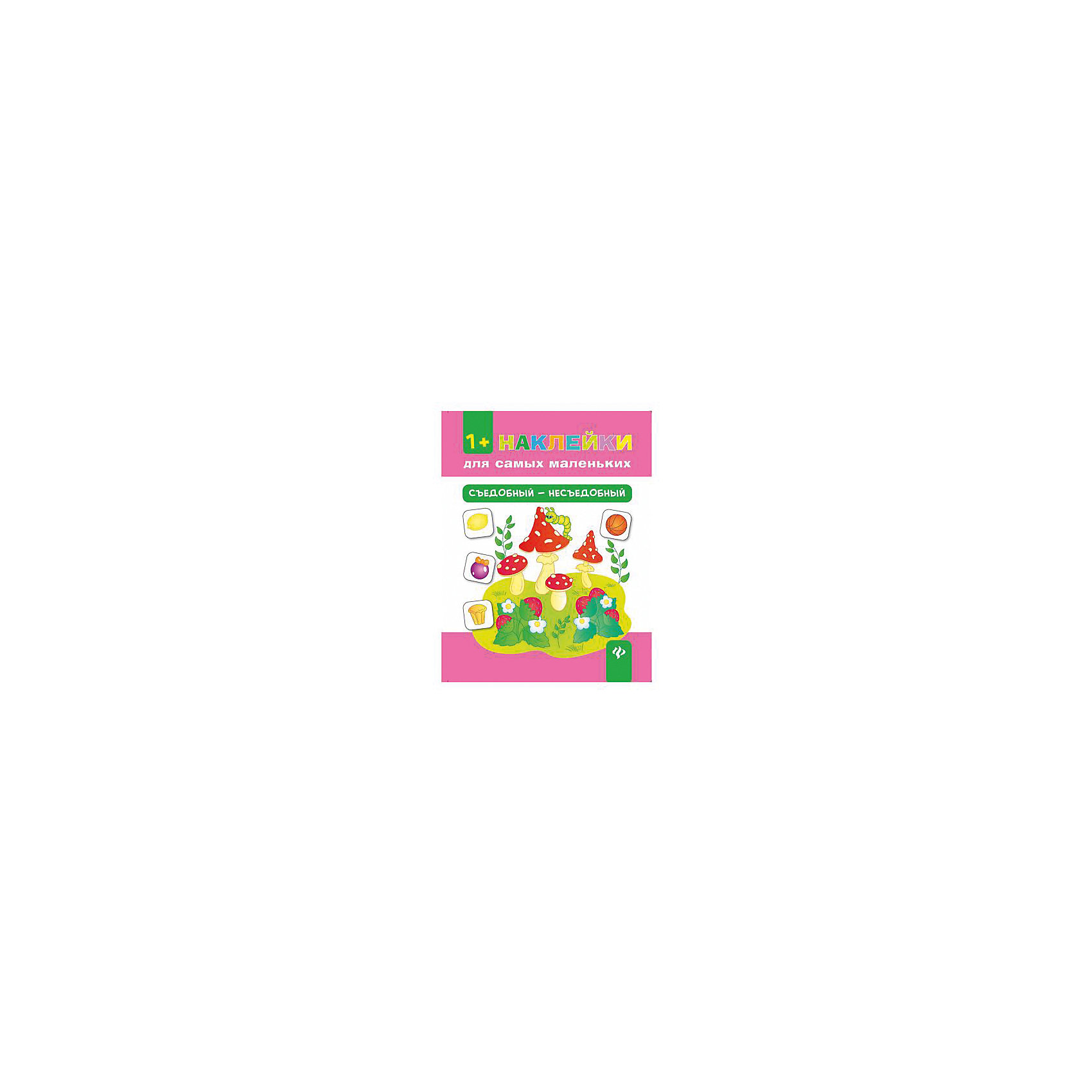 Комплект наклеек Съедобный + вспомни сказкуКнижки с наклейками<br>Книги серии «Наклейки для самых маленьких» дают малышам возможность не только развивать мелкую моторику рук, но еще и пополнять свои знания: базовые понятия (большой — маленький, один — много, высокий — низкий и другие), основные геометрические формы и названия цветов радуги, ребенок не только увлекательно проведет свой досуг, но и сможет потренировать логическое мышление, произвольное внимание и память, станет более сообразительным, старательным и усидчивым. Яркие весёлые иллюстрации и интересные задания превратят познание мира в увлекательную игру!<br><br>Ширина мм: 260<br>Глубина мм: 200<br>Высота мм: 20<br>Вес г: 318<br>Возраст от месяцев: 36<br>Возраст до месяцев: 2147483647<br>Пол: Унисекс<br>Возраст: Детский<br>SKU: 6873668