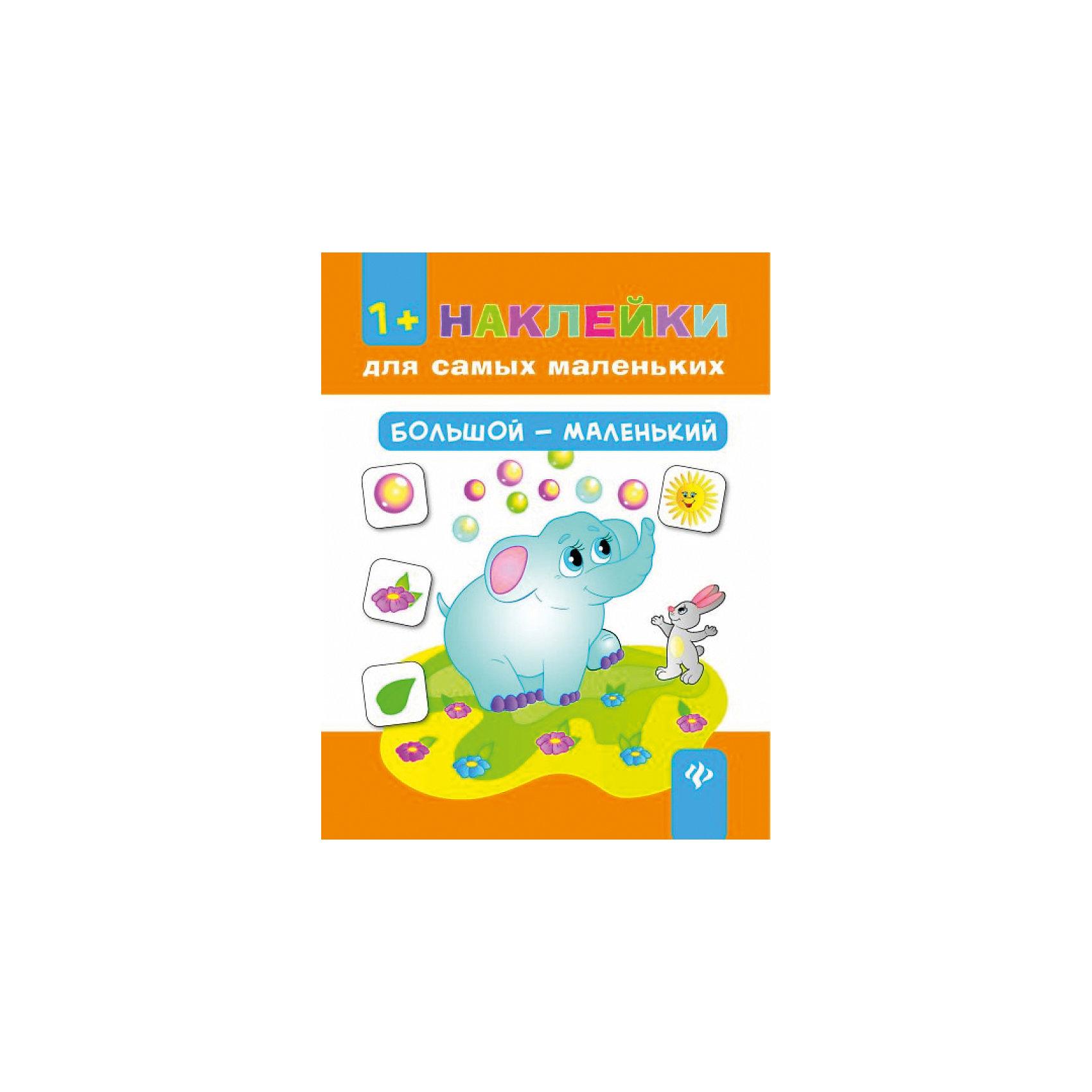 Наклейки для самых маленьких Большой+ ВысокийФеникс<br>Клеить наклейки всегда очень интересно и к тому же полезно, ведь это занятие развивает мелкую моторику рук, способствует развитию внимательности и дарит детям массу удовольствия! Серия книг «Наклейки для самых маленьких» дает малышам возможность не только клеить наклейки, а ещё и пополнить свои знания. Работая с этими книжками, дети выучат такие базовые понятия, как один и много, большой и маленький, научатся ориентироваться в пространстве, познакомятся с некоторыми формами и запомнят названия цветов радуги. Яркие весёлые иллюстрации и интересные задания будут стимулировать малышей познавать мир — и учеба превратится в увлекательную игру.<br><br>Ширина мм: 257<br>Глубина мм: 200<br>Высота мм: 20<br>Вес г: 420<br>Возраст от месяцев: 36<br>Возраст до месяцев: 2147483647<br>Пол: Унисекс<br>Возраст: Детский<br>SKU: 6873669