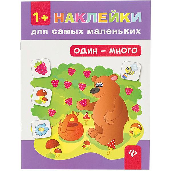 Комплект наклеек  Один-много + формыКнижки с наклейками<br>Характеристики:<br><br>• ISBN: 978-5-222-24782-2;<br>• ISBN: 978-5-222-22568-4;<br>• возраст: от 1 года;<br>• формат: 84х108/16;<br>• бумага: мелованная;<br>• тип обложки: мягкий переплет (крепление скрепкой или клеем);<br>• иллюстрации: цветные;<br>• серия: Наклейки для самых маленьких;<br>• издательство: Феникс, 2016 г.;<br>• автор: Ткаченко Ю.А.;<br>• редактор: Ткаченко Ю. А., Привезенцева Н. С.;<br>• художник: Егорова Т.С.;<br>• количество страниц в книге: 8;<br>• размеры книги: 26х20х0,2 см;<br>• масса книги: 68 г.<br><br>В набор «Наклейки для самых маленьких. Один-много + Формы» входит 2 книжки: <br><br>• «Один-много»;<br>• «Формы».<br><br>Яркие тематические книжки с интересными заданиями развивают логику, мышление, мелкую моторику рук. Пособия предназначены для занятий родителей с малышами. <br><br>Простые игры для мальчиков и девочек помогут им легко понять и быстро запомнить понятия величины, размера, количества, изучить формы и фигуры.<br><br>В каждой книге есть красочные наклейки для выполнения заданий. Издание удобного формата можно взять с собой на отдых.<br><br>Набор книг «Наклейки для малышей. Один-много + Формы», Ткаченко Ю.А., Феникс, можно купить в нашем интернет-магазине.<br>Ширина мм: 257; Глубина мм: 200; Высота мм: 20; Вес г: 426; Возраст от месяцев: 12; Возраст до месяцев: 2147483647; Пол: Унисекс; Возраст: Детский; SKU: 6873670;