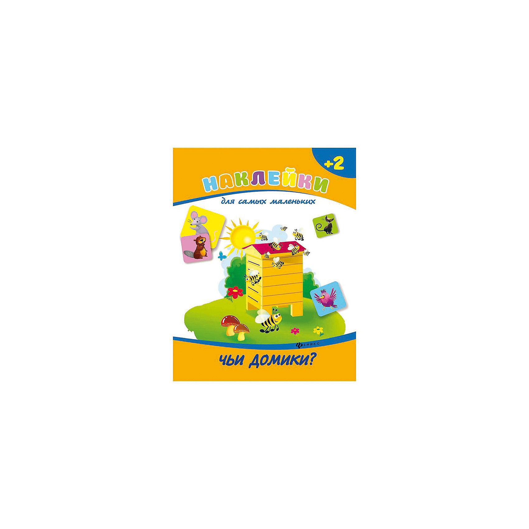 Комплект наклеек Чьи домики? + космосКнижки с наклейками<br>Характеристики:<br><br>• ISBN: 978-5-222-25273-4;<br>• возраст: от 2 лет;<br>• формат: 84х108/16;<br>• бумага: мелованная;<br>• тип обложки: мягкий переплет (крепление скрепкой или клеем);<br>• оформление: частичная лакировка, с наклейками;<br>• иллюстрации: цветные;<br>• серия: Наклейки для самых маленьких;<br>• издательство: Феникс, 2016 г.;<br>• автор: Белых Виктория Алексеевна;<br>• редактор: Фоминичев Антон;<br>• количество страниц в книге: 8;<br>• размеры книги: 26х20х0,2 см;<br>• масса книги: 64 г.<br><br>В набор «Наклейки для самых маленьких. Чьи домики? + Космос» входит 2 книжки: <br><br>• «Чьи домики?»;<br>• «Космос».<br><br>Яркие тематические книжки с интересными заданиями развивают логику, мышление, мелкую моторику рук. Пособия предназначены для занятий родителей с малышами. <br><br>В каждой книге есть красочные наклейки для выполнения заданий. Издание удобного формата можно взять с собой на отдых.<br><br>Набор книг «Наклейки для самых маленьких. Чьи домики? + Космос», Белых В.А., Смирнова Е.В., Феникс, можно купить в нашем интернет-магазине.<br><br>Ширина мм: 260<br>Глубина мм: 200<br>Высота мм: 30<br>Вес г: 366<br>Возраст от месяцев: 24<br>Возраст до месяцев: 2147483647<br>Пол: Унисекс<br>Возраст: Детский<br>SKU: 6873673