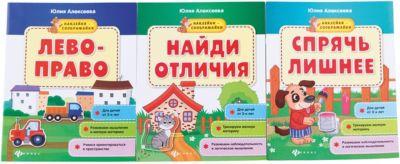 Fenix Комплект наклеек для малышей