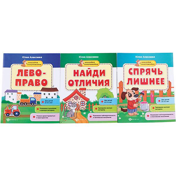 Комплект наклеек для малышейКнижки с наклейками<br>Характеристики:<br><br>• ISBN: 978-5-222-28600-5;<br>• ISBN: 978-5-222-28599-2;<br>• ISBN: 978-5-222-28597-8;<br>• возраст: от 3 лет;<br>• формат: 84х108/16;<br>• бумага: офсет;<br>• тип обложки: мягкий переплет (крепление скрепкой или клеем);<br>• иллюстрации: цветные;<br>• серия: Наклейки-соображайки;<br>• издательство: Феникс, 2017 г.;<br>• автор: Алексеева Ю;<br>• редактор: Силенко Е.;<br>• художник: Таширова Юлия;<br>• количество страниц в книге: 8;<br>• размеры книги: 26,1х20,1х0,1 см;<br>• масса книги: 52 г.<br><br>В набор входит 3 книжки: <br><br>• «Спрячь лишнее. Книжка с наклейками»;<br>• «Найди отличия. Книжка с наклейками»;<br>• «Лево-право. Книжка с наклейками».<br>Занимательные книжки предназначены для занятий родителей с детьми. <br><br>В тетрадках нужно прикрепить в определенных местах наклейки из набора, найти отличия на картинках, показать левую сторону и правую, верх и низ. Обучающие пособия тренируют ориентацию в пространстве, внимание, логику и мышление.<br><br>Красочные наклейки можно использовать для игры.<br><br>Набор книг «Спрячь лишнее + Найди отличия + Лево-право», Алексеева Ю., Феникс, можно купить в нашем интернет-магазине.<br><br>Ширина мм: 258<br>Глубина мм: 200<br>Высота мм: 30<br>Вес г: 384<br>Возраст от месяцев: 36<br>Возраст до месяцев: 2147483647<br>Пол: Унисекс<br>Возраст: Детский<br>SKU: 6873674