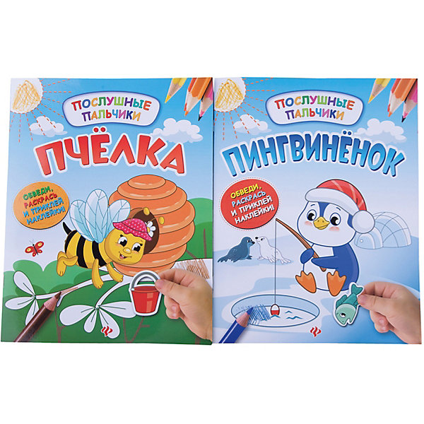 Комплект раскрасок с наклейками Пингвинёнок + пчёлкаКнижки с наклейками<br>Характеристики:<br><br>• ISBN: 978-5-222-28451-3;<br>• ISBN: 978-5-222-28449-0;<br>• возраст: от 1 года;<br>• формат: 84х108/16;<br>• бумага: мелованная;<br>• тип обложки: мягкий переплет (крепление скрепкой или клеем);<br>• иллюстрации: черно-белые и цветные;<br>• серия: Послушные пальчики;<br>• издательство: Феникс, 2017 г.;<br>• автор: Половинкина Инна;<br>• редактор: Чумакова Светлана;<br>• художник: Таширова Юлия;<br>• количество страниц в книге: 16;<br>• размеры книги: 26х20,2х0,2 см;<br>• масса книги: 84 г.<br><br>В набор входит 2 книжки: <br><br>• «Пчелка. Развивающая книжка с наклейками»;<br>• «Пингвиненок. Развивающая книжка с наклейками».<br><br>Занимательные книжки предназначены для занятий родителей с детьми. <br><br>В тетрадках нужно прикрепить в определенных местах наклейки из набора, разукрасить иллюстрации и обвести контуры по пунктирным линиям.<br><br>Красочные наклейки можно использовать для игры.<br><br>Набор книг «Пчелка + Пингвиненок», Половинкина И., Феникс, можно купить в нашем интернет-магазине.<br><br>Ширина мм: 260<br>Глубина мм: 201<br>Высота мм: 40<br>Вес г: 516<br>Возраст от месяцев: 12<br>Возраст до месяцев: 2147483647<br>Пол: Унисекс<br>Возраст: Детский<br>SKU: 6873675